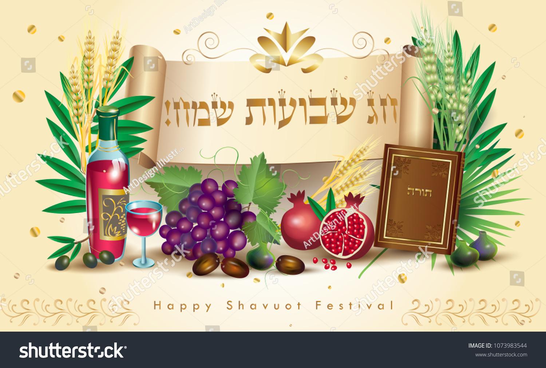 Shavuot Holiday Hebrew Text Jewish Holiday Stock Vector Royalty