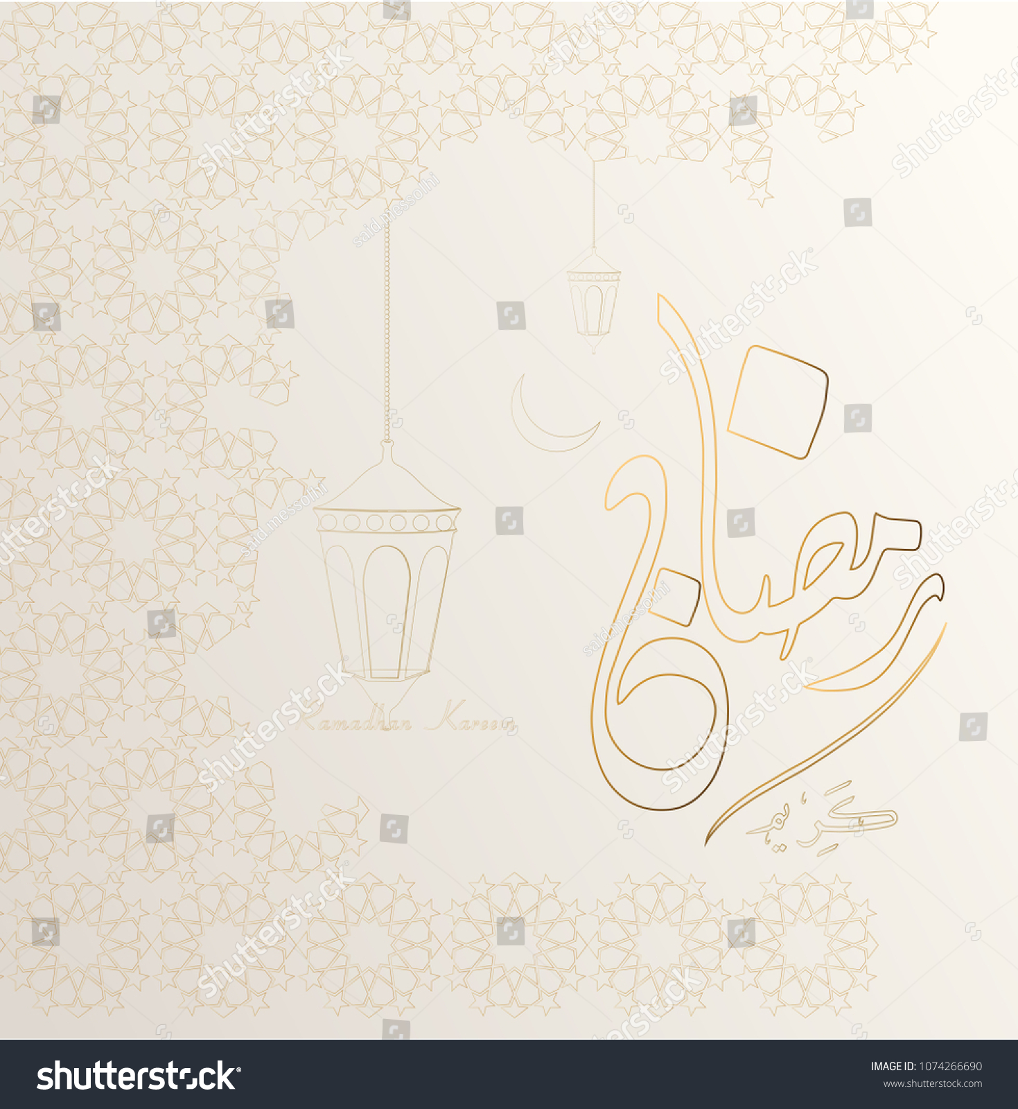 Ramadan Kareem Greeting Cards In Arabic Calligraphy Style (Translation Generous