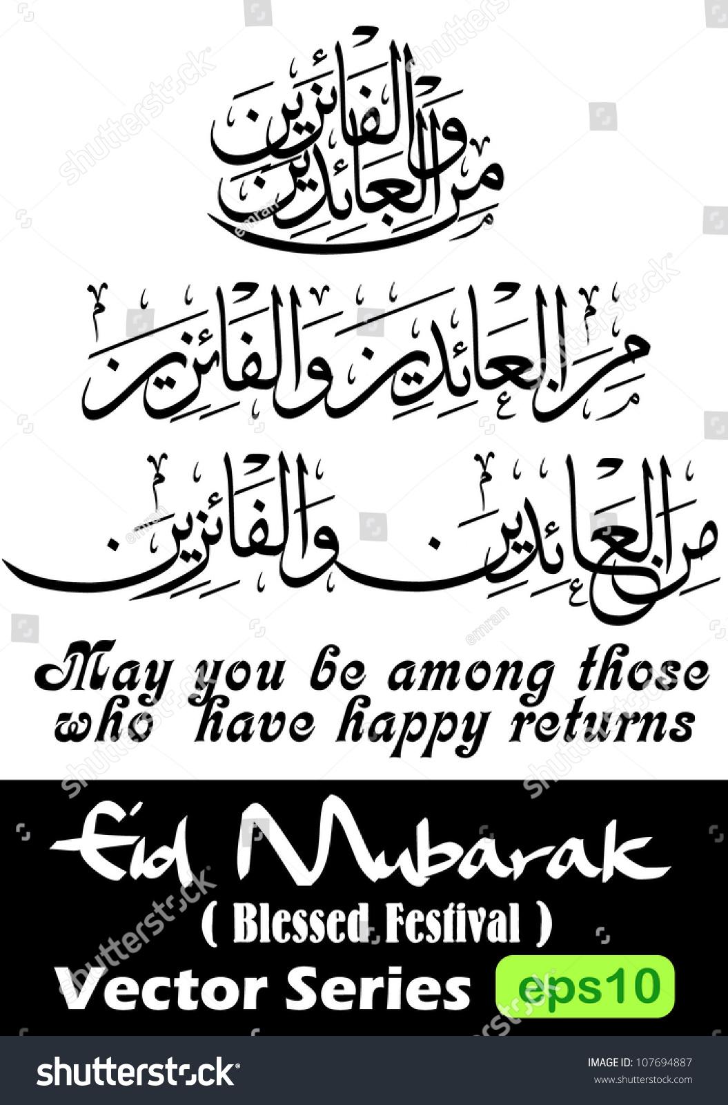 Three 3 arabic calligraphy vectors eid stock vector 107694887 three 3 arabic calligraphy vectors of an eid greeting minal aidin wal kristyandbryce Gallery