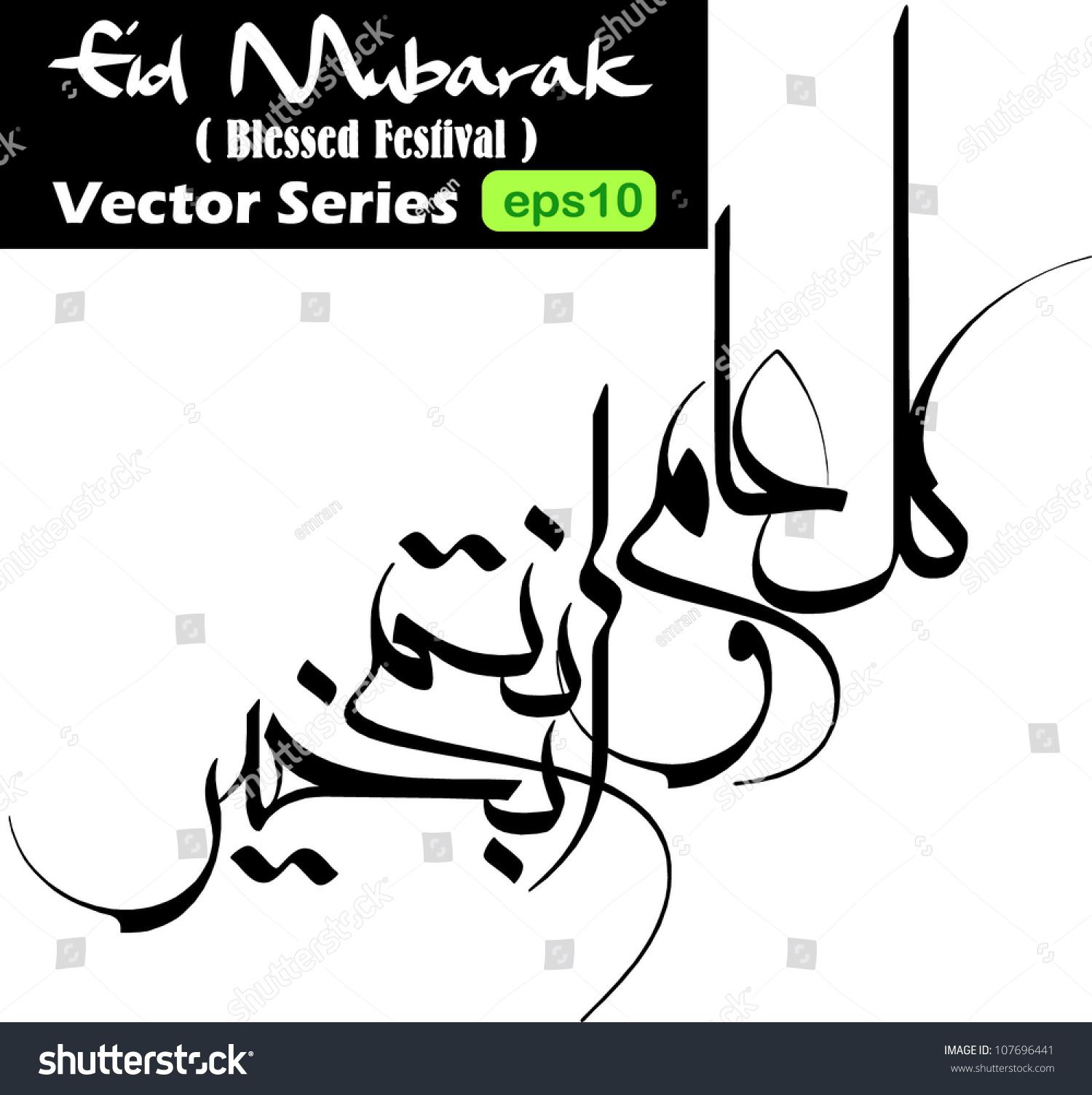 Arabic Calligraphy Vectors Eid Greeting Kullu Stock Vector