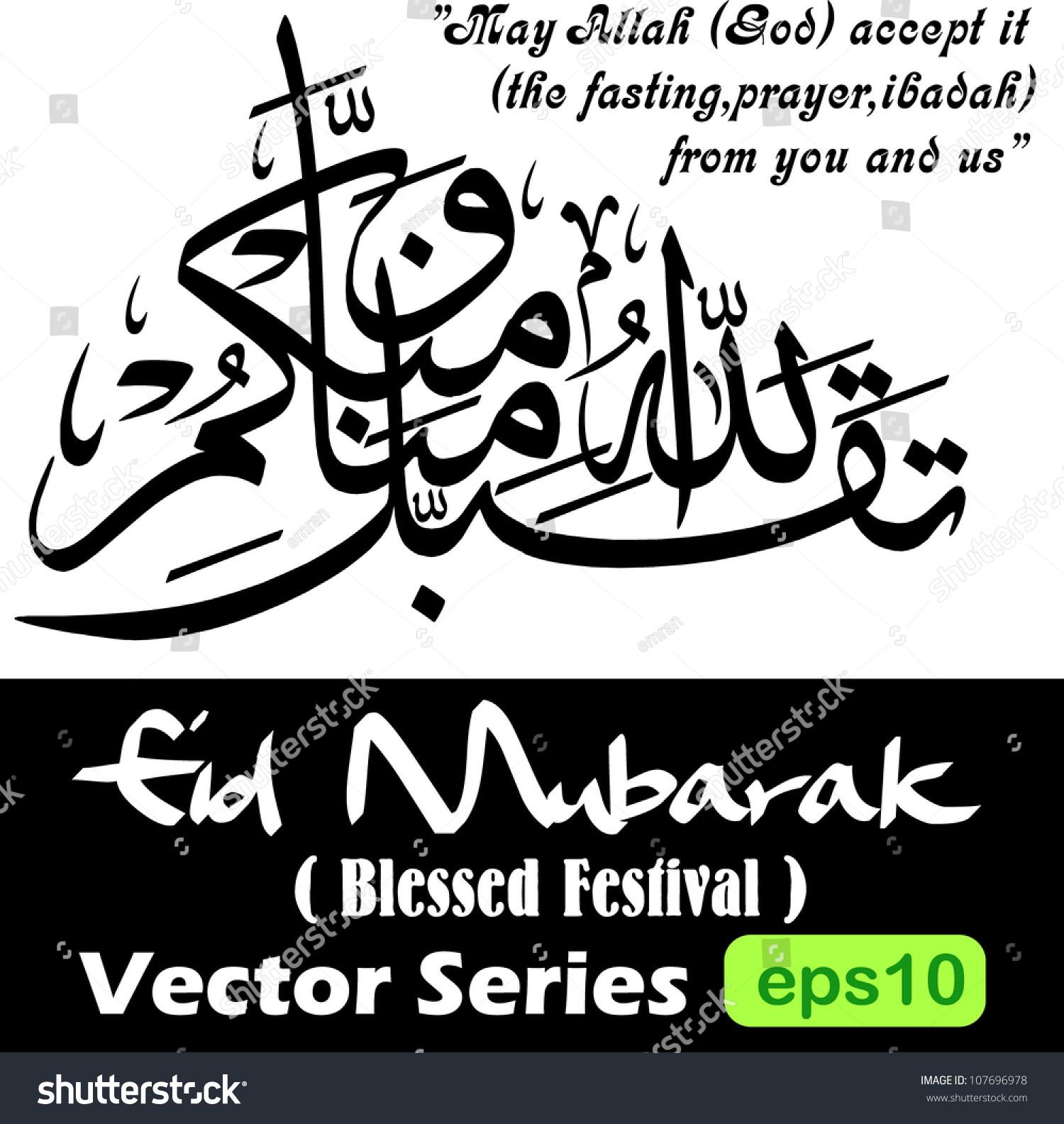 Arabic Calligraphy Vectors Eid Greeting Taqabbal Stock Vector