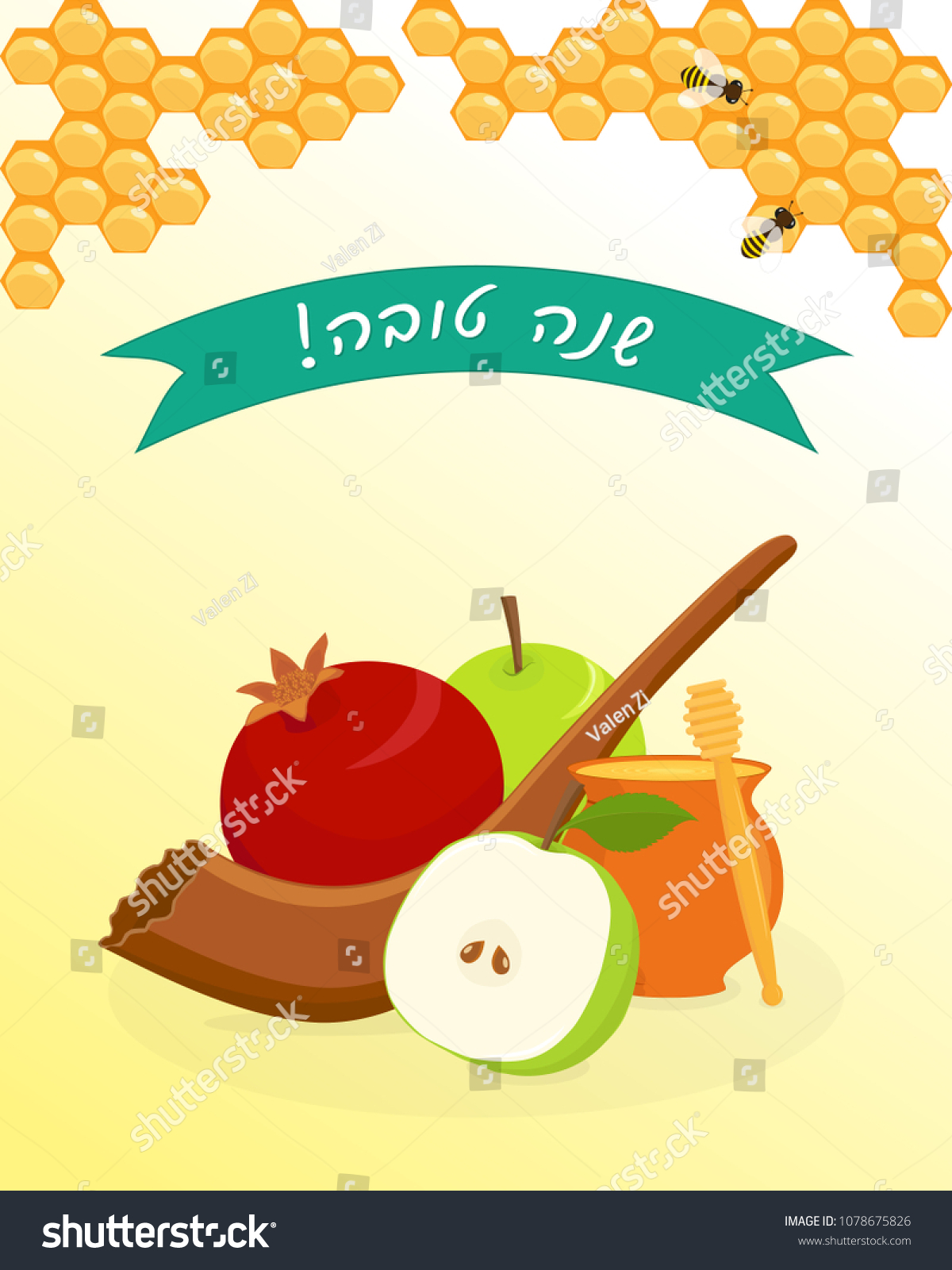Jewish New Year Rosh Hashanah Apples Stock Vector Royalty Free