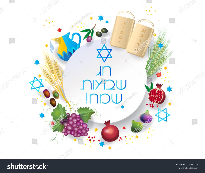 Happy Shavuot Holiday Hebrew Text Jewish Stock Vector Royalty Free