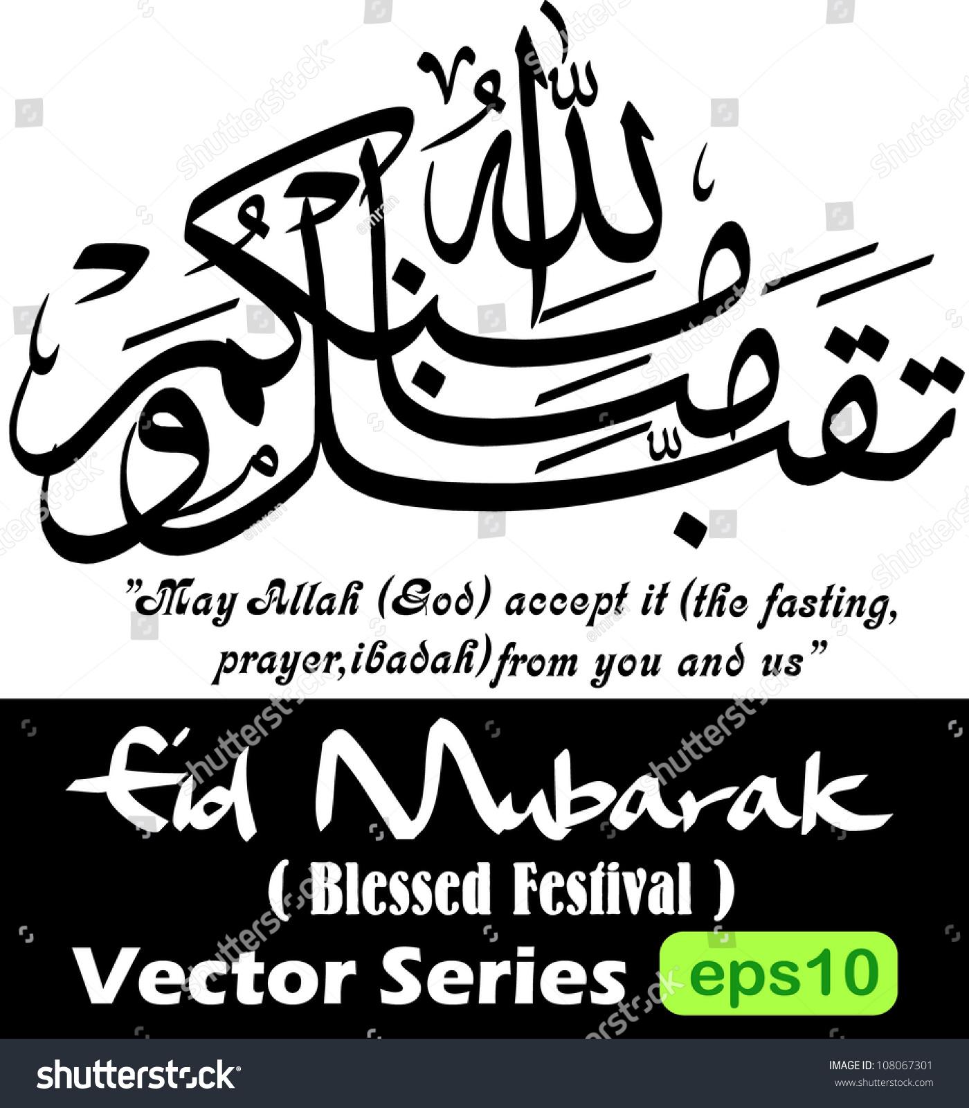 Eid Arabic Calligraphy Vectors Greeting Taqabbal Stock Vector