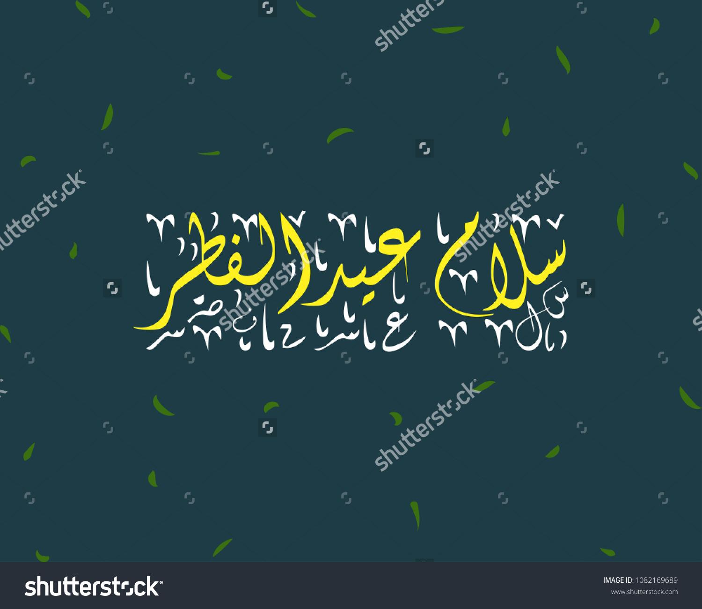 Vector Illustration Salam Aidilfitri Arabic Text Stock Vector