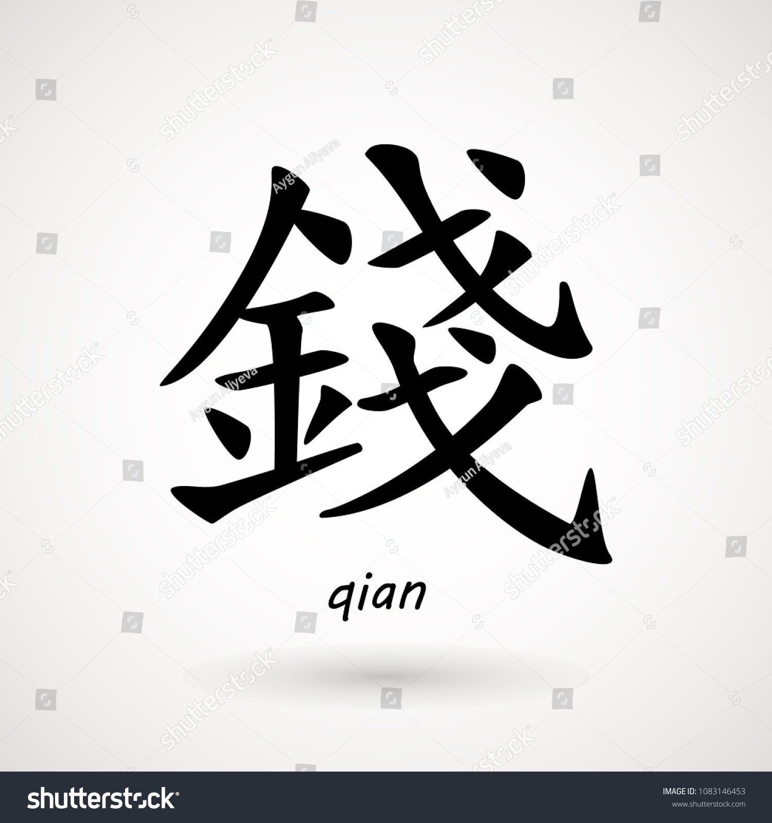 Chinese Meaning Money Chinese Characters Qian Stock Vector Royalty