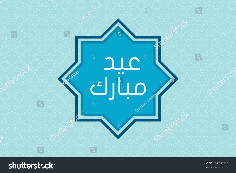 Vector Illustration Eid Mubarak Salam Aidilfitri Stock Vector