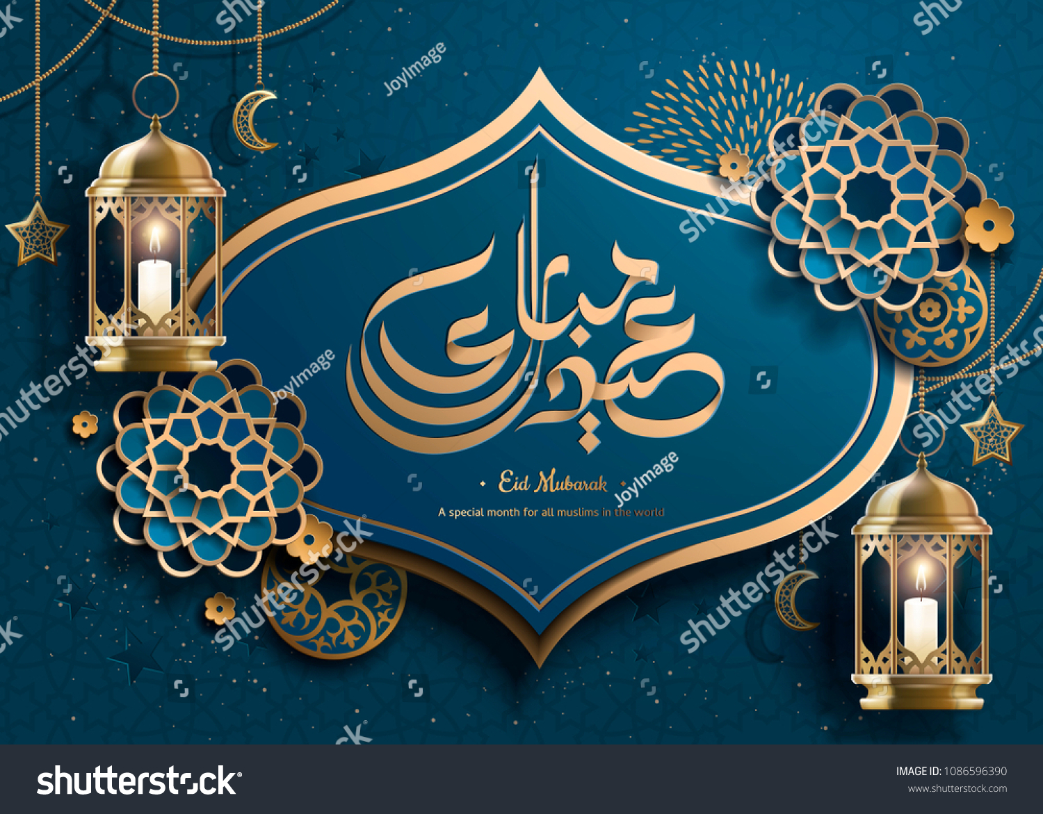 Eid Mubarak calligraphy with lanterns and floral designs in paper art style #1086596390