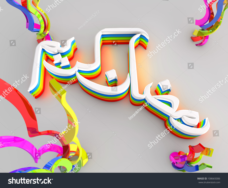 Ramadan kareem ramadan greeting arabic calligraphy stock ramadan kareem ramadan greeting arabic calligraphy translated as greetings of islamic festival kristyandbryce Image collections