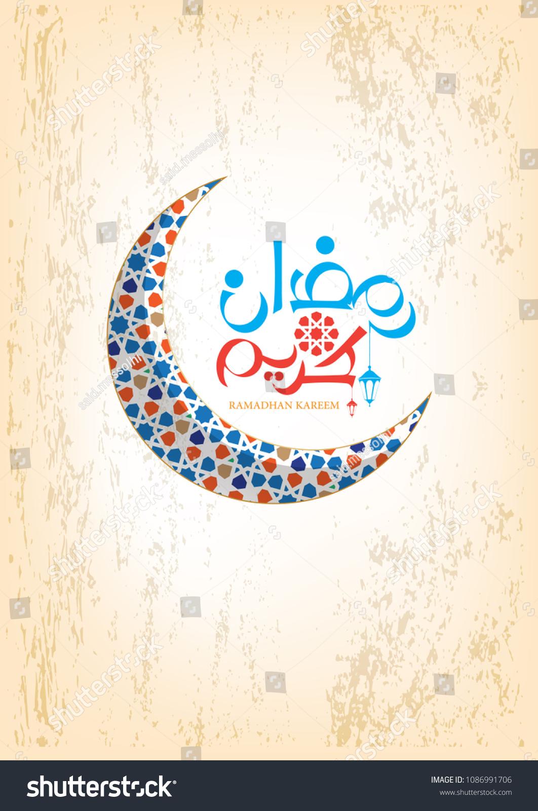 Ramadan Kareem Mubarak Greeting Cards Arabic Stock Vector Royalty
