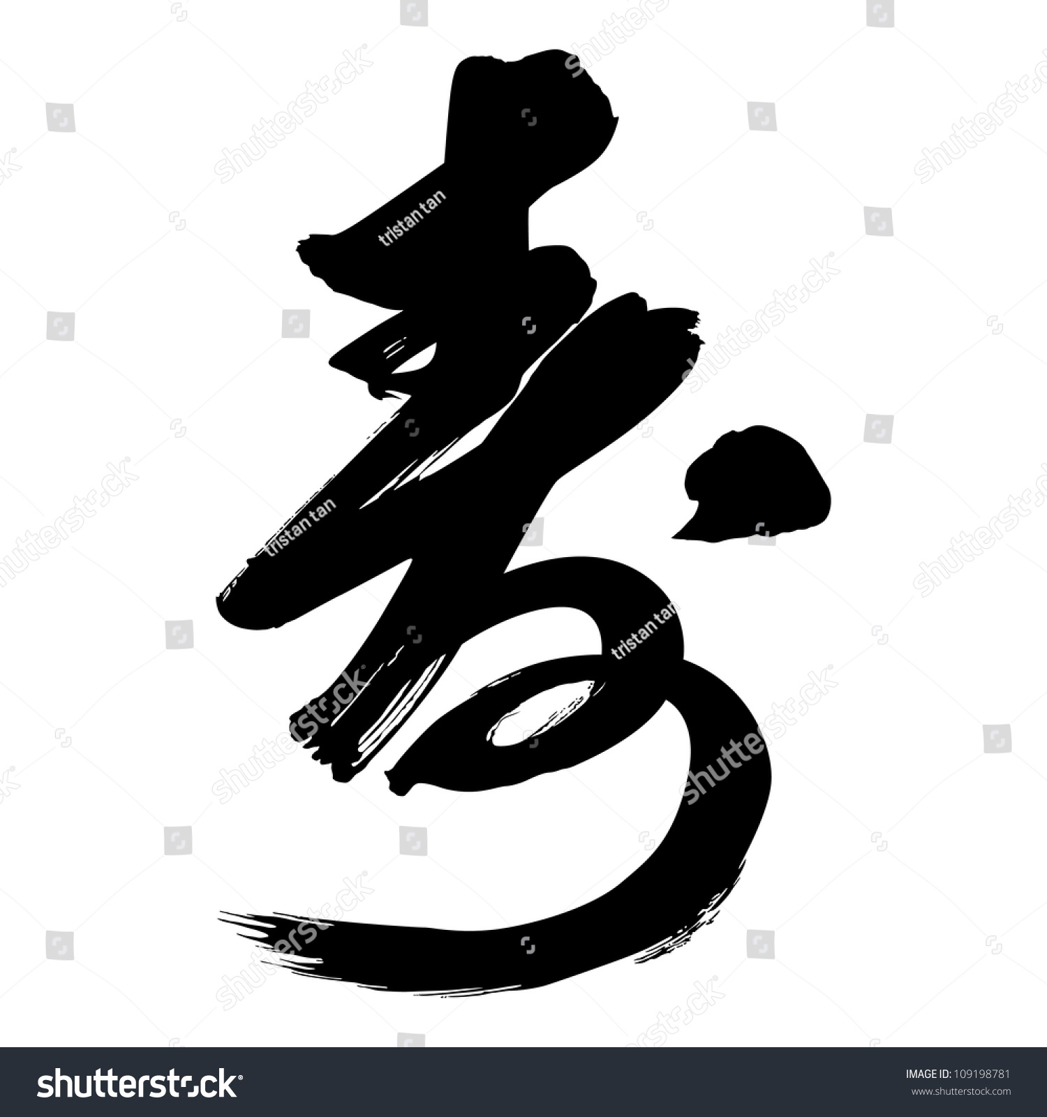 Chinese calligraphy shou long life old stock vector 109198781 chinese calligraphy shou long life old age age life biocorpaavc Gallery