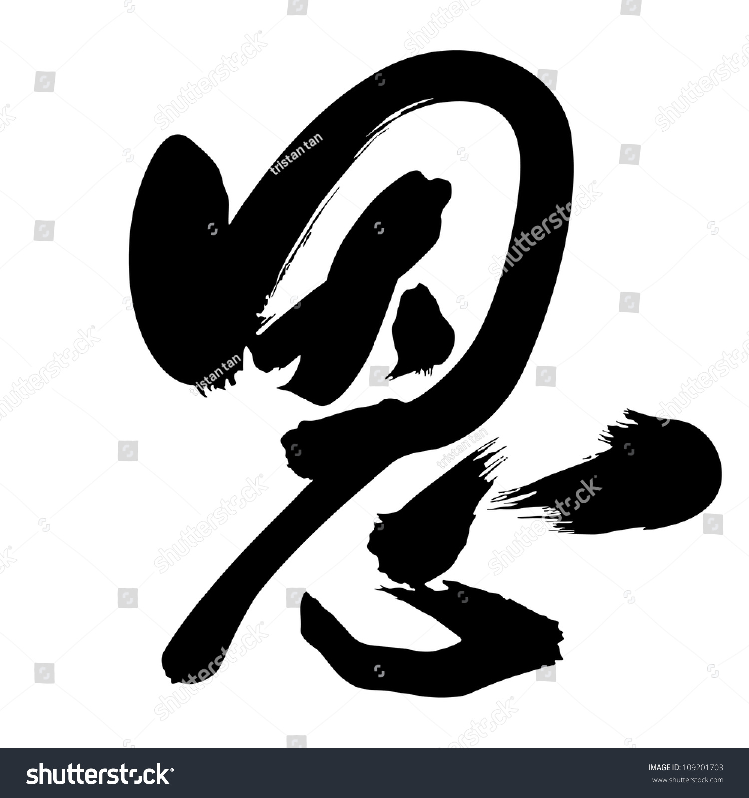 Chinese Calligraphy En Favor Grace Kindness Stock Vector Royalty