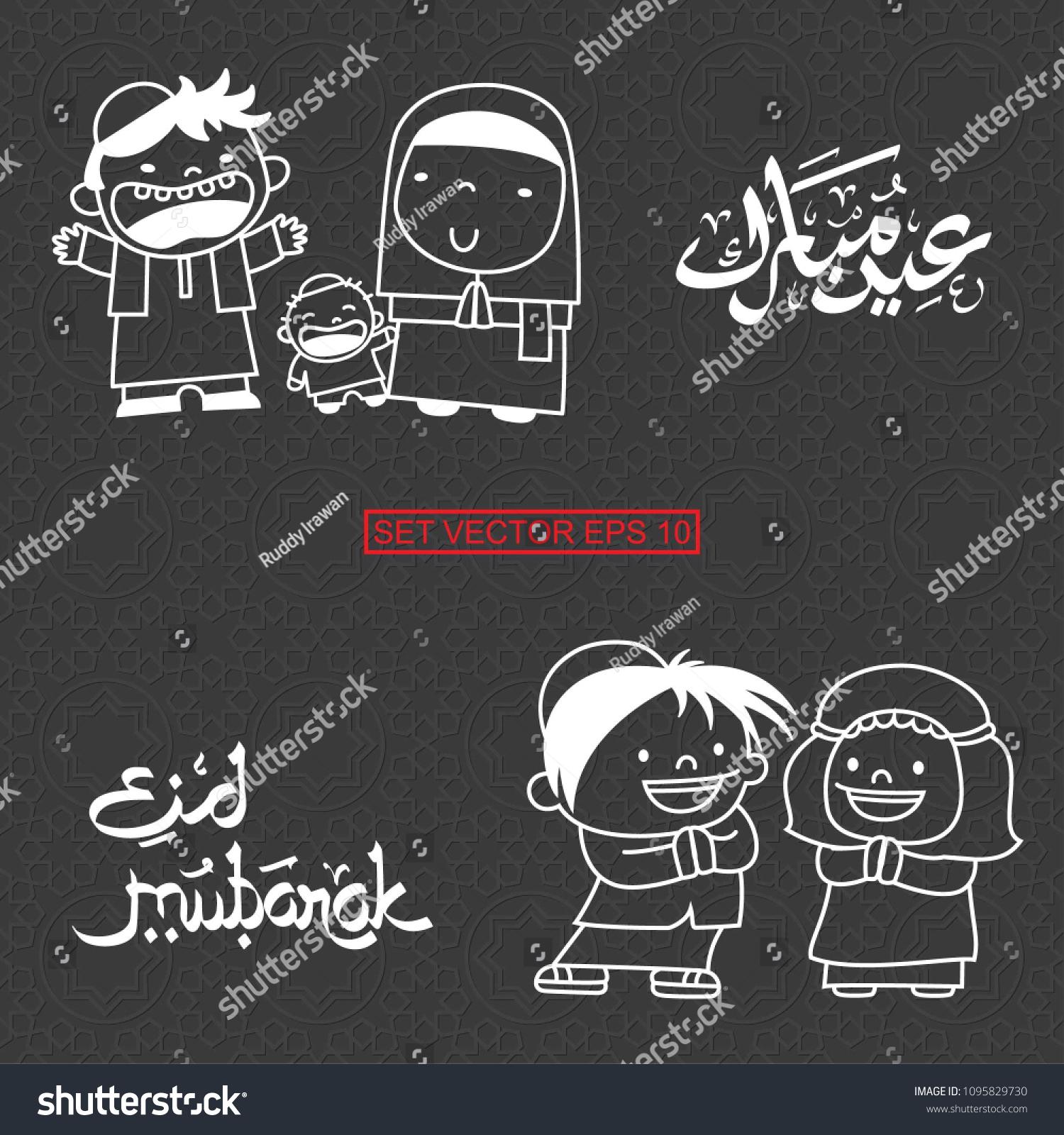 Mubarak Greeting Card Cartoon Illustration Calligraphy Stock Vector