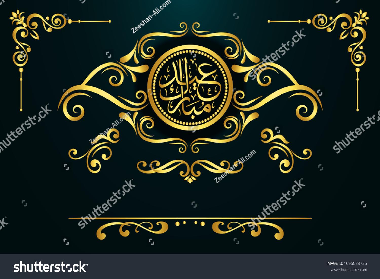Islamic Design Stating Eid Mubarak Arabic Stock Vector 2018