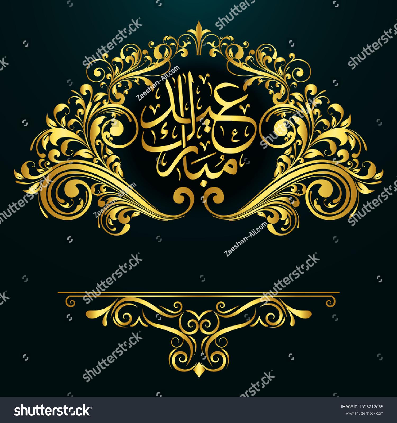Islamic Design Stating Eid Mubarak Arabic Stock Vector 1096212065