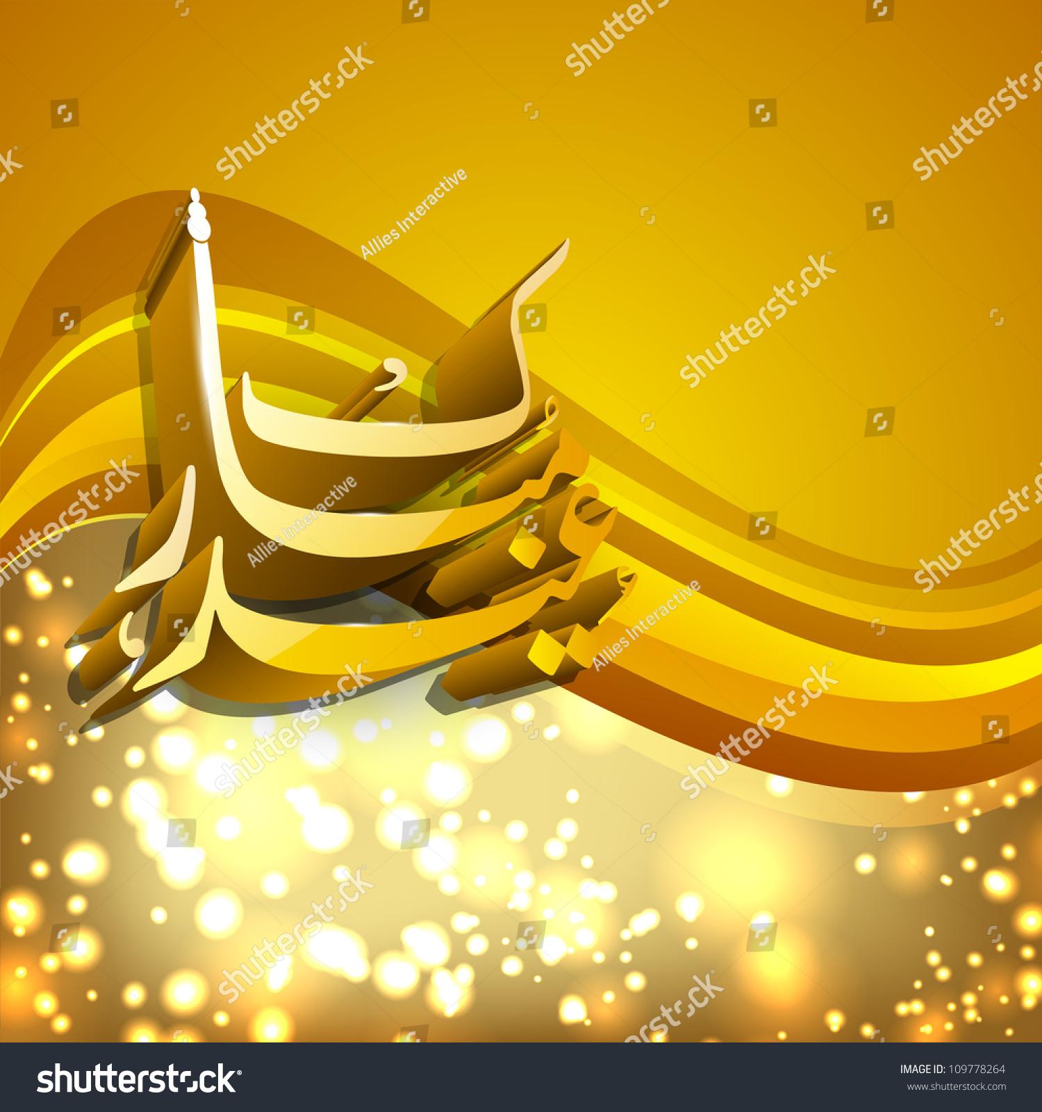 3d Arabic Islamic Calligraphy Golden Text Stock Vector
