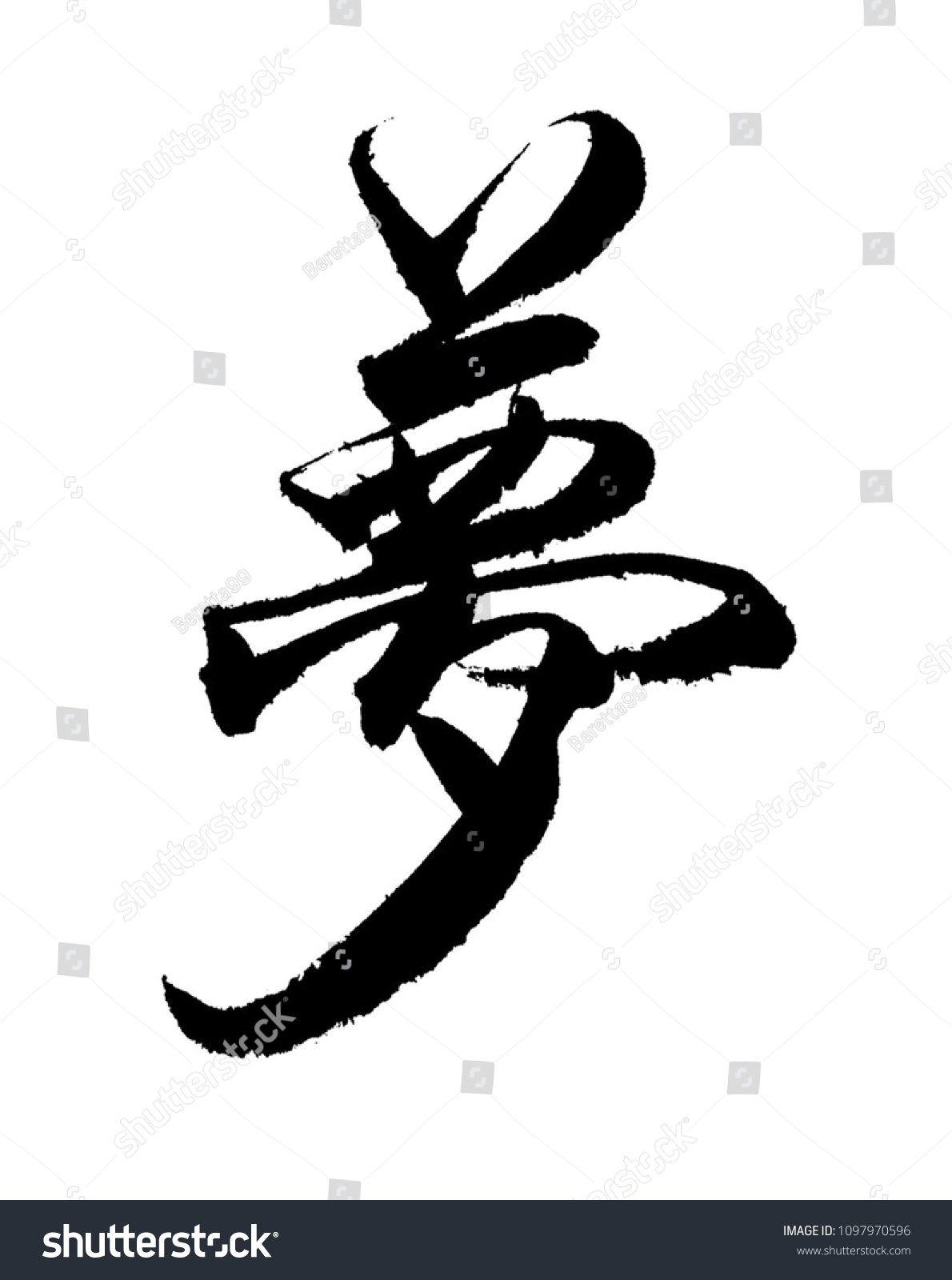 Chinese Calligraphy Dream Stock Vector Royalty Free 1097970596