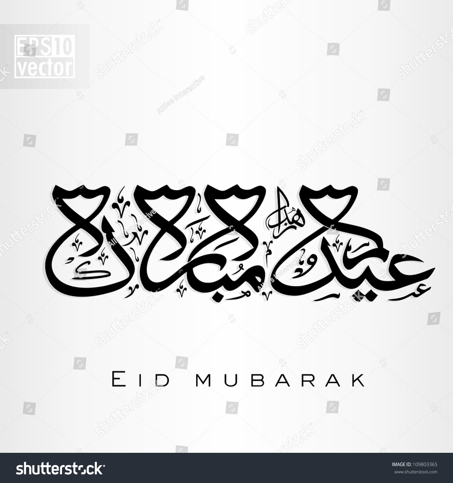 Arabic islamic calligraphy text eid mubarak stock vector