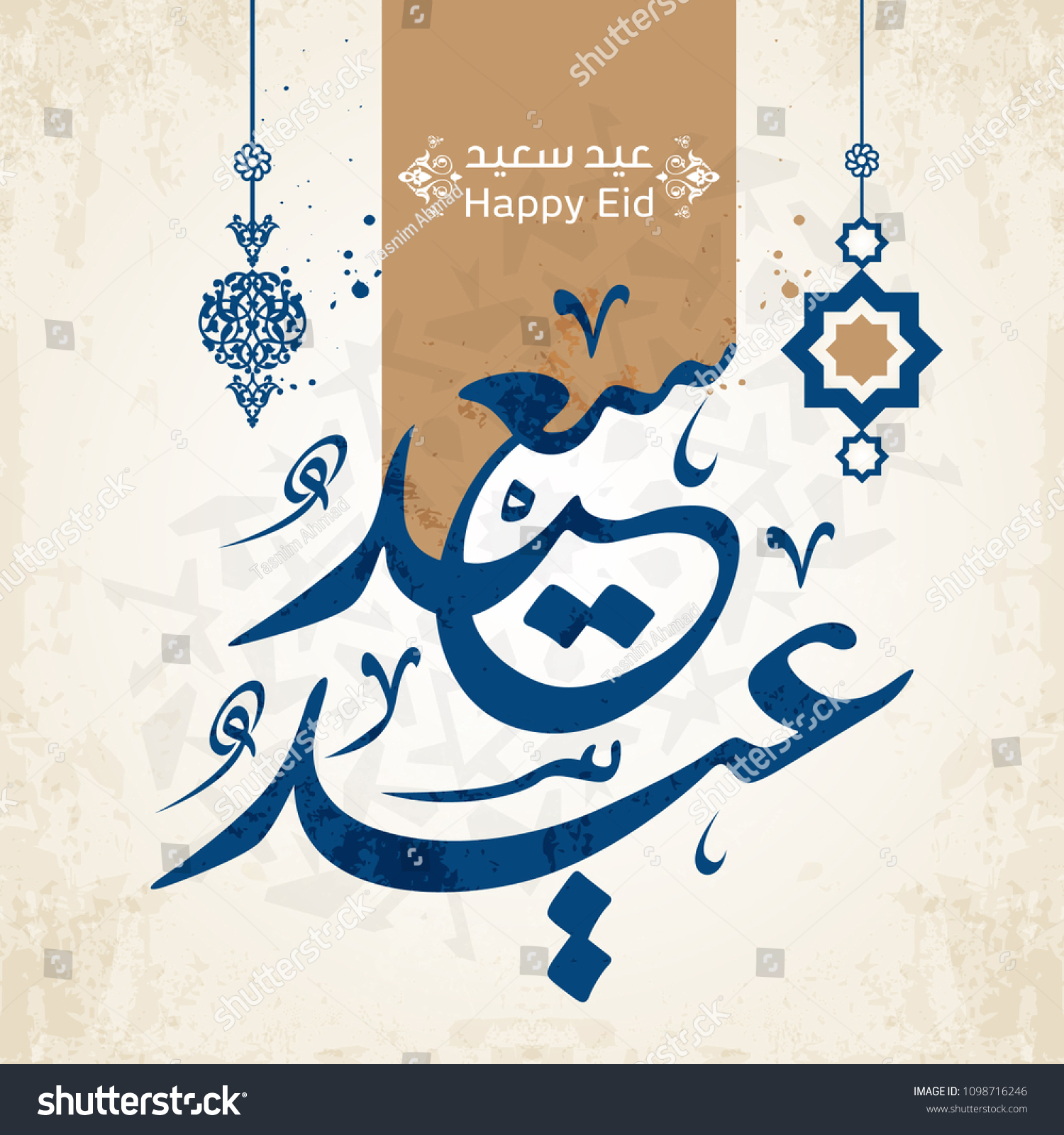 Happy Eid Arabic Calligraphy Greetings You Stock Vector Royalty
