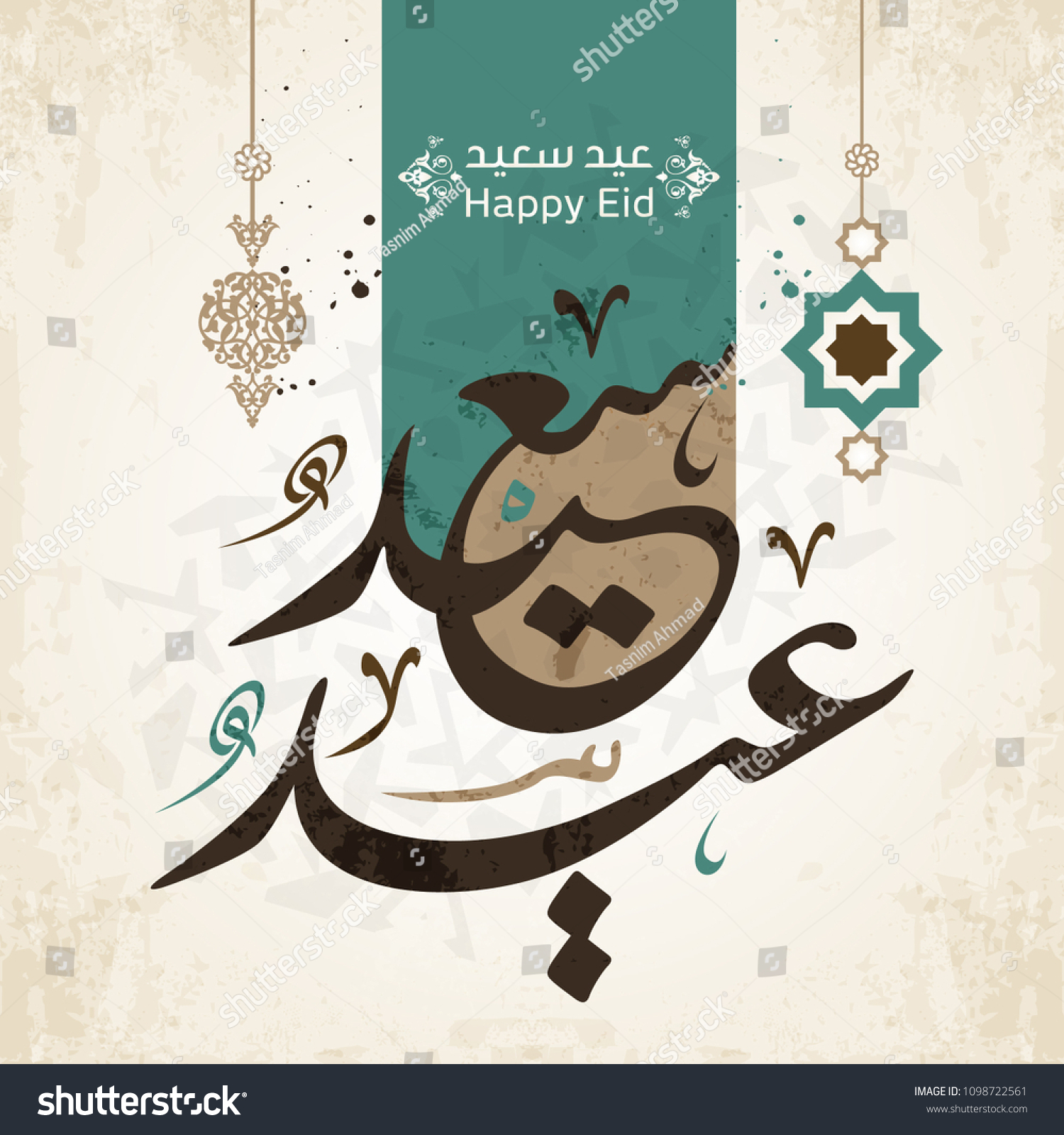 Happy Eid Arabic Calligraphy Greetings You Stock Vector 1098722561