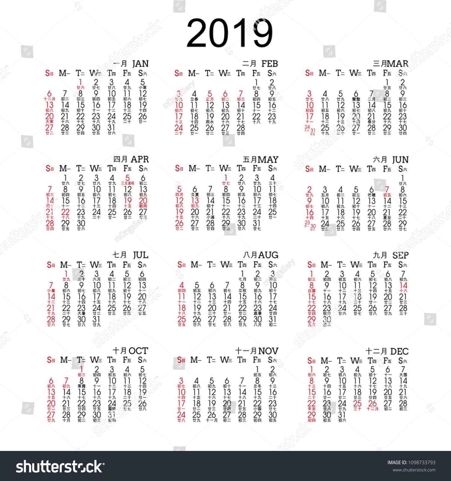 2019 calender holiday