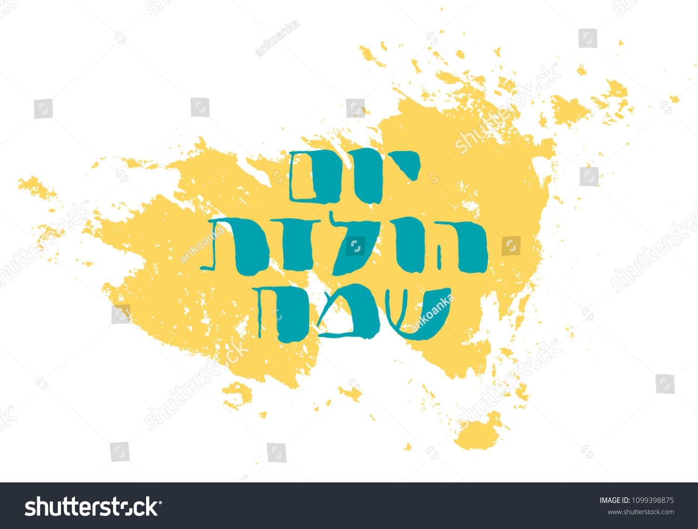 Hebrew Happy Birthday Handwritten Letter Design Vector In Grunge Style On Hand Drawn Paint