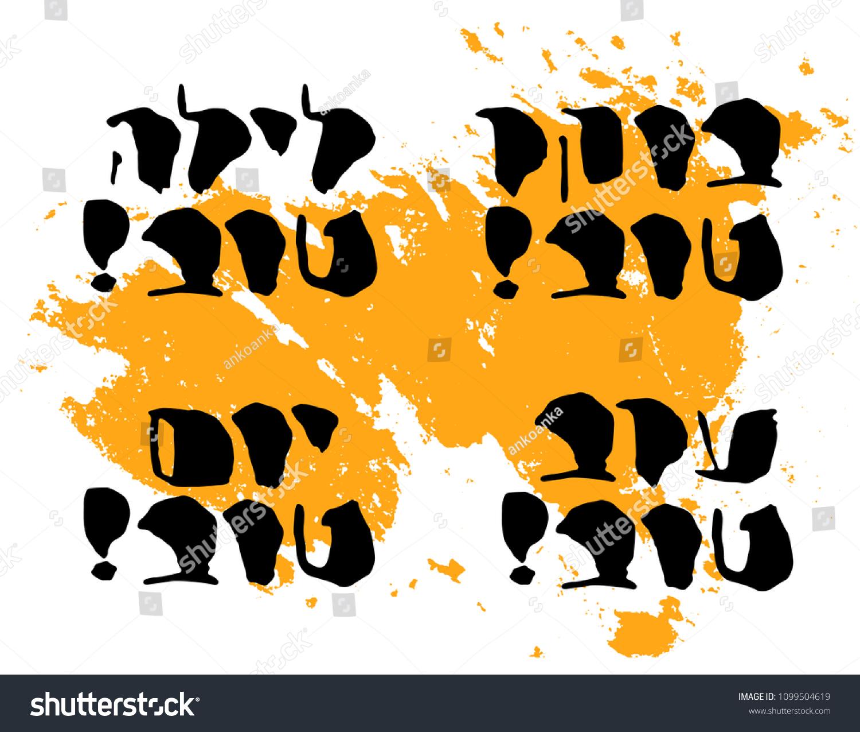 Hebrew Good Day Good Evening Good Stock Vector Royalty Free