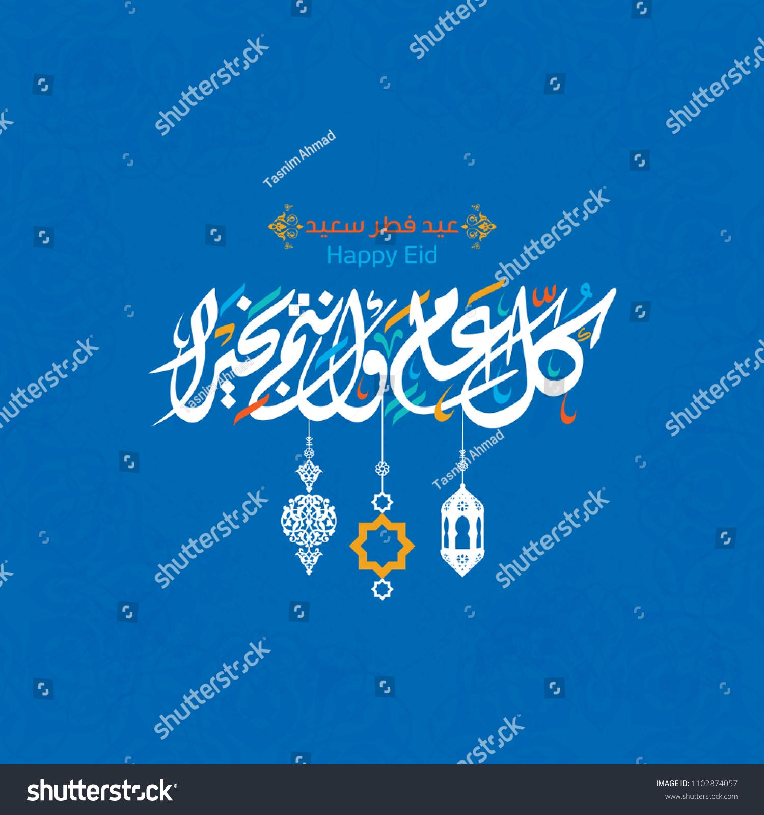 Happy eid eid mubarak greeting card stock vector royalty free happy of eid eid mubarak greeting card in arabic calligraphy 7 m4hsunfo