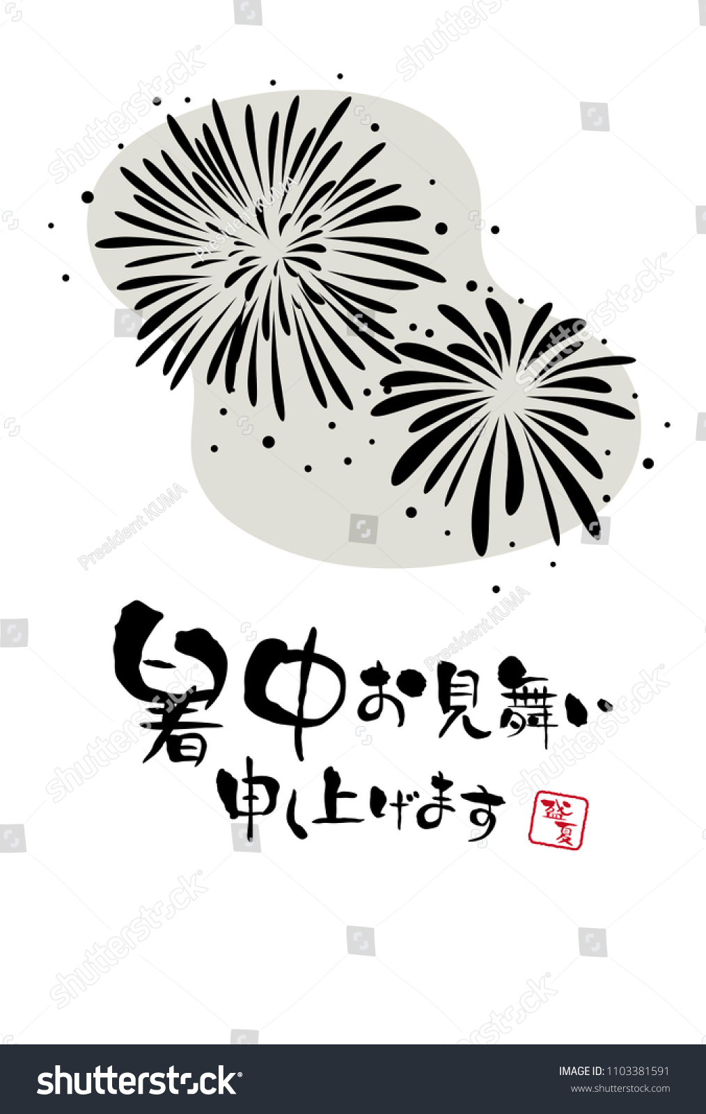 Summer Greeting Card Fireworks It Says Stock Vector Royalty Free