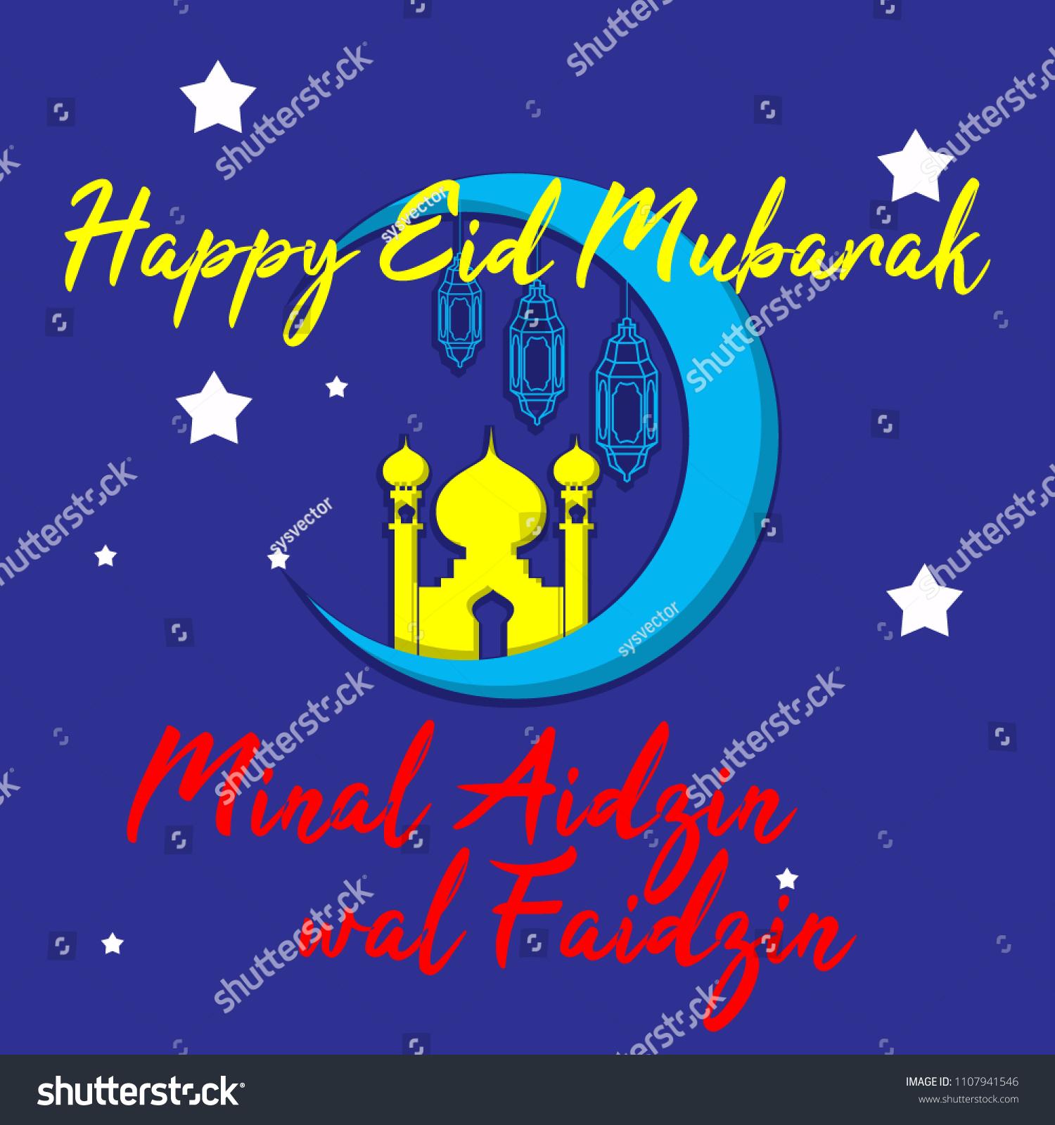 Eid Mubarak Card Ramadan Greetings Background Stock Vector Royalty