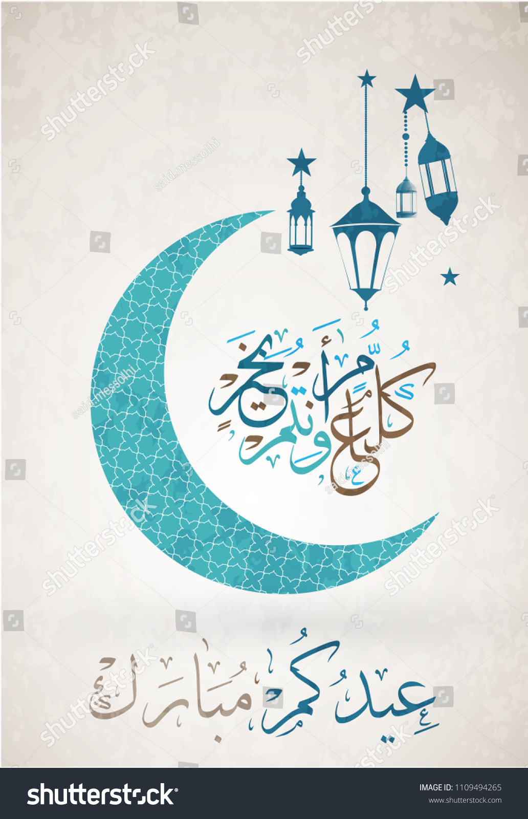 Eid mubarak islamic greeting arabic calligraphy stock vector eid mubarak islamic greeting with arabic calligraphy translation blessed and happy eid every year m4hsunfo