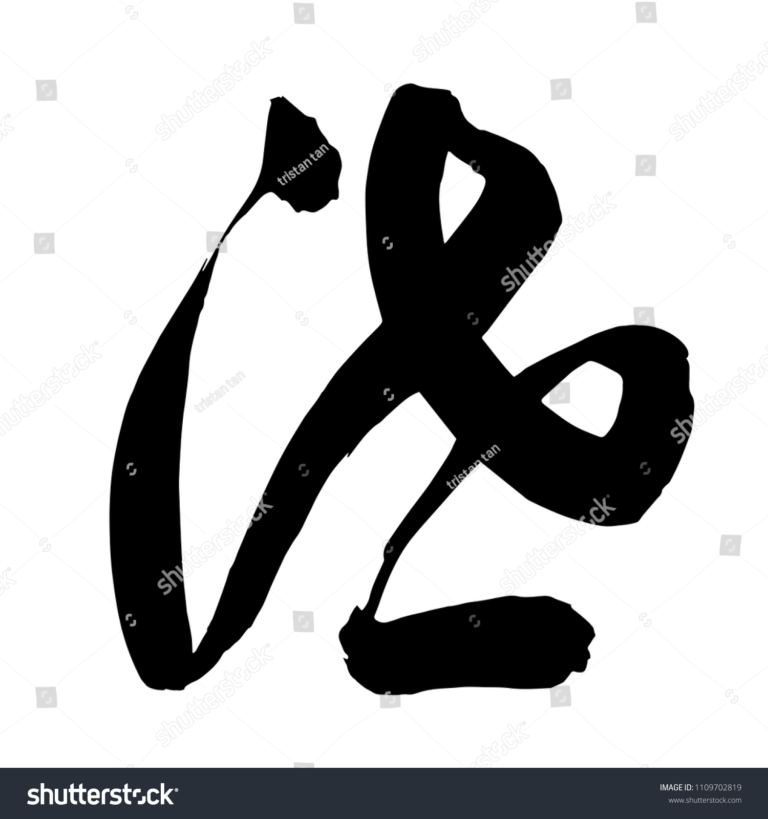 Chinese Calligraphy Translation Leak Of Water Stock Vector Royalty