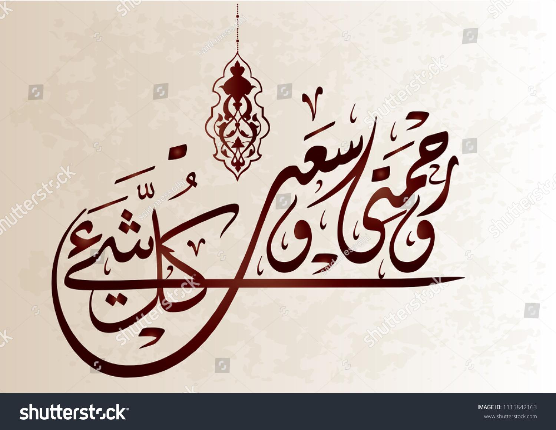 Quran Verse Arabic Calligraphy Translation Allah Stock Vector (Royalty  Free) 1115842163