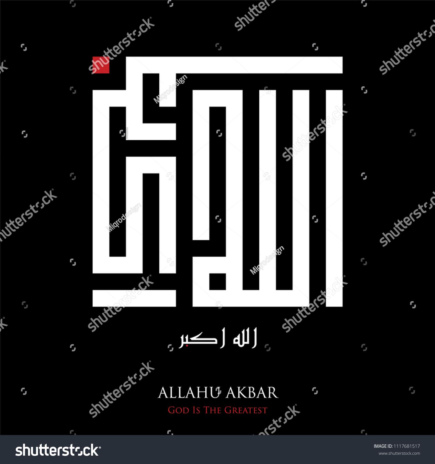 Allah Akbar Musique kufic calligraphy allahu akbar god greater stock vector (royalty