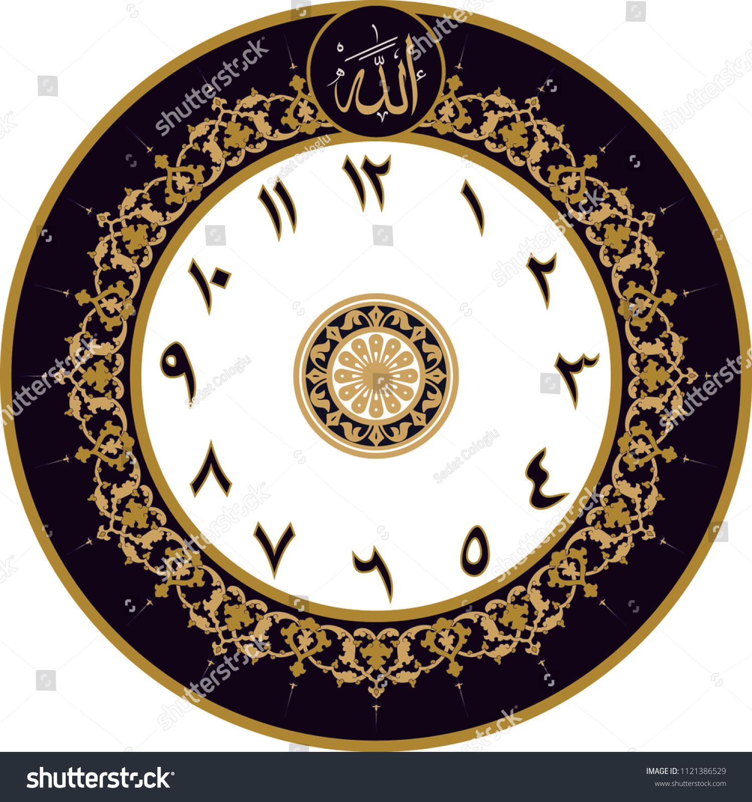 Islamic Graphic Designed Make Wall Clock Stock Vector Royalty Free