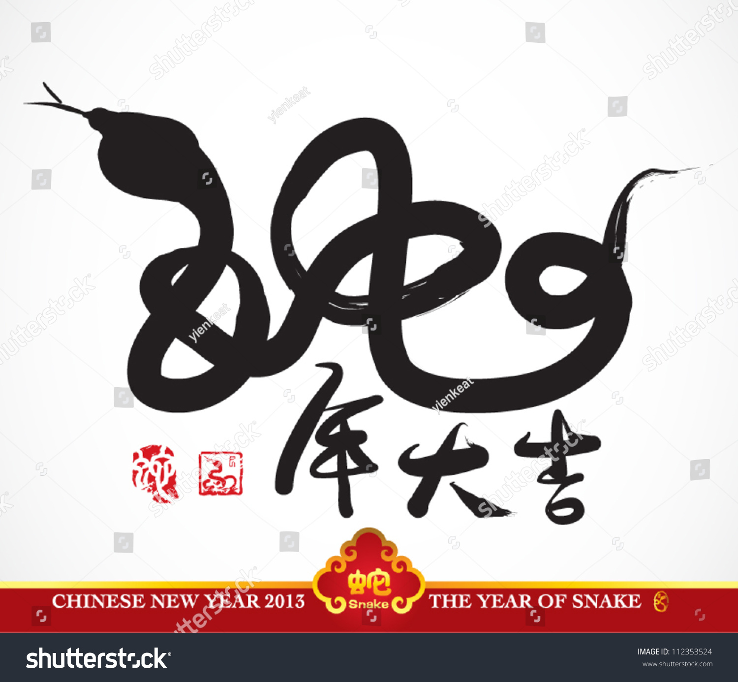 Vector snake calligraphy chinese new year stock