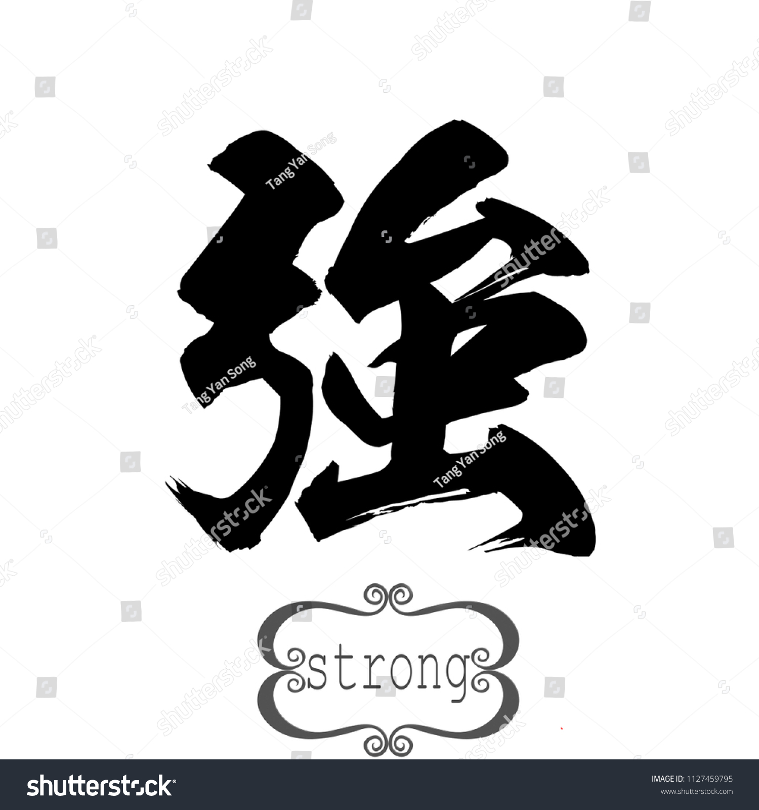 Calligraphy Word Strong White Background Chinese Stock Illustration