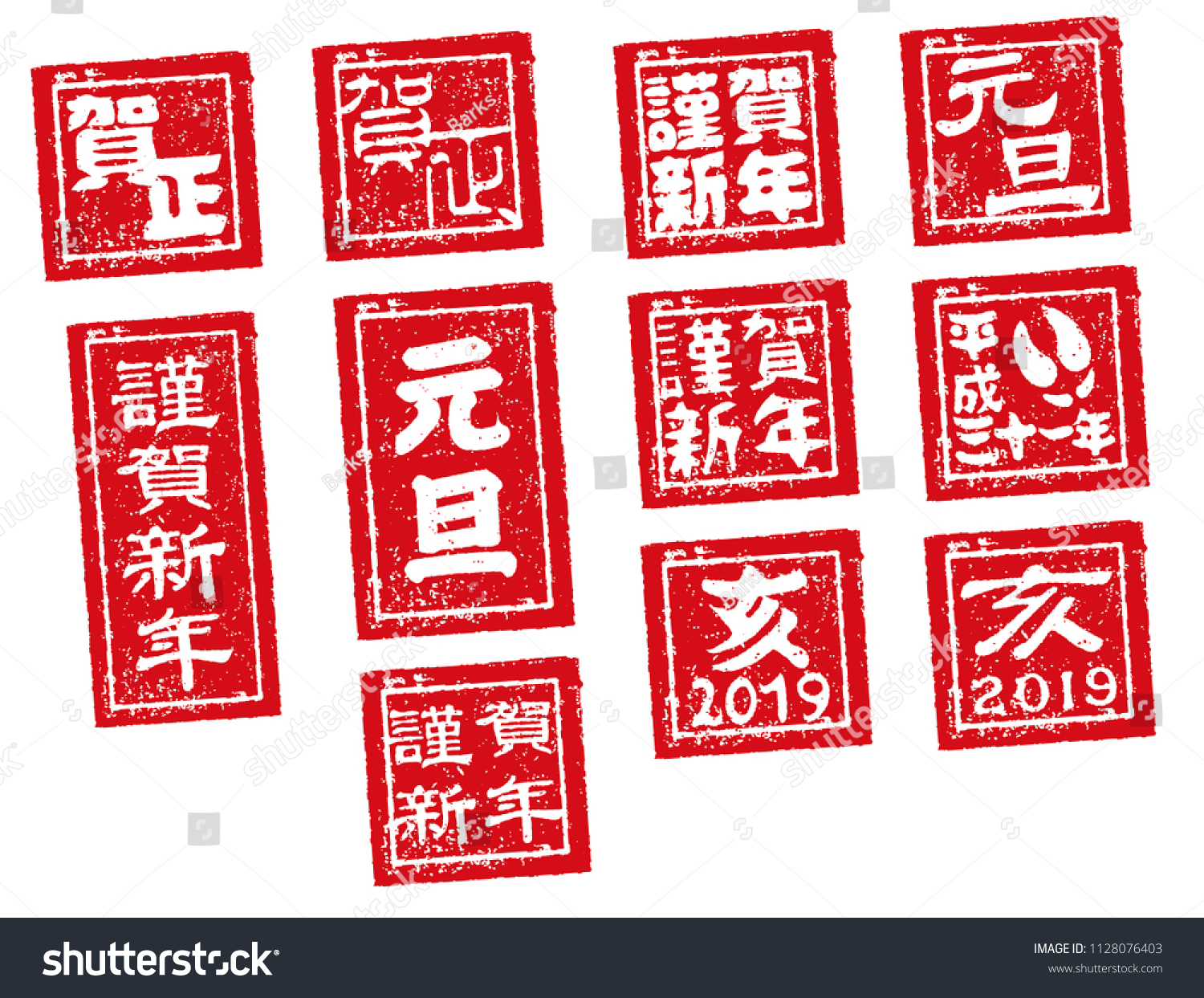 New Year Stamp Illustration Set 2019 Stock Vector Royalty Free