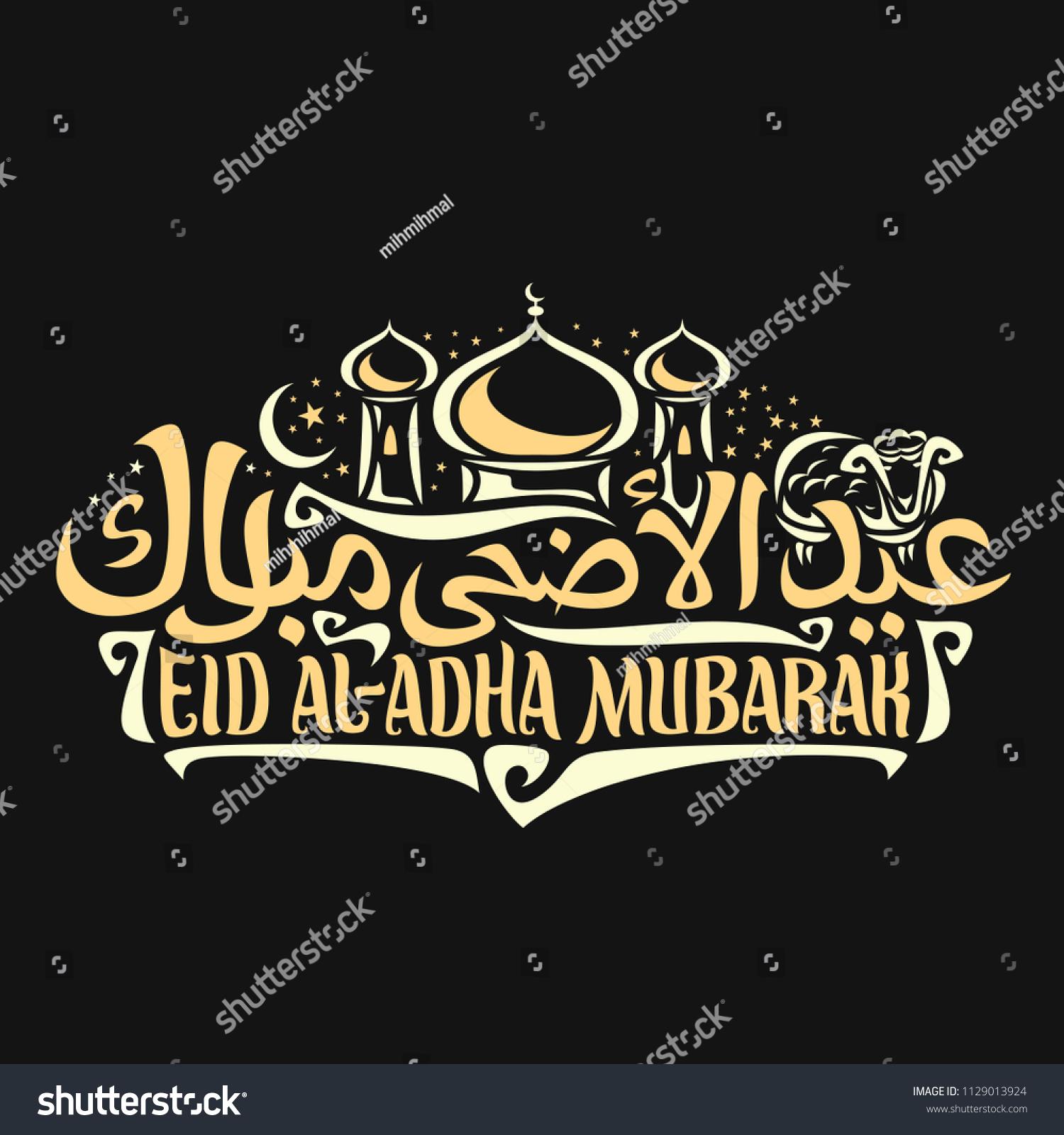 Logo Muslim Greeting Calligraphy Eid Ul Adha Stock Illustration