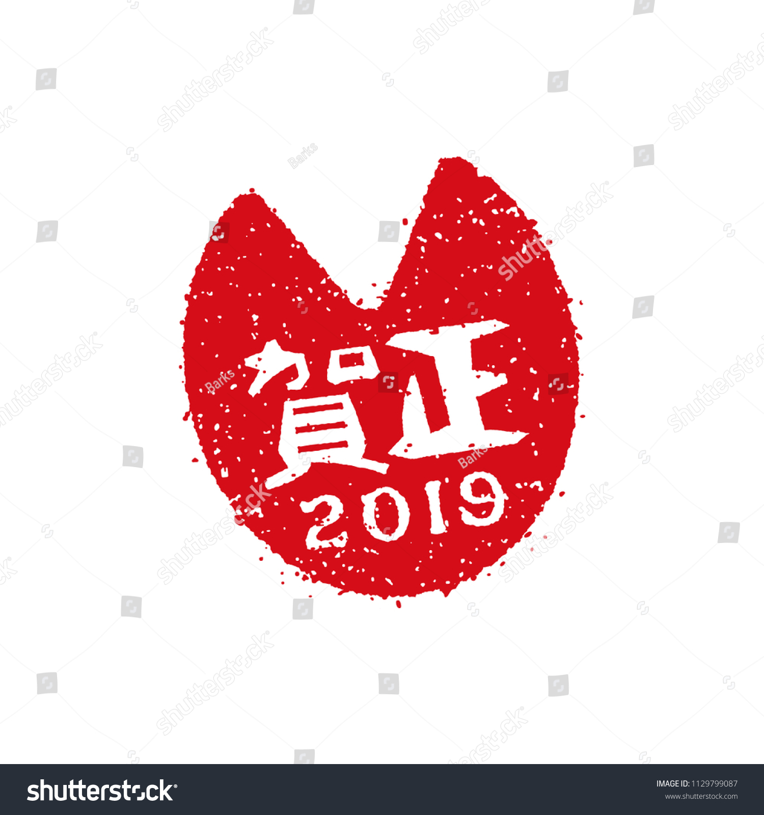 New Year Stamp Illustration 2019 Wild Stock Vector Royalty Free