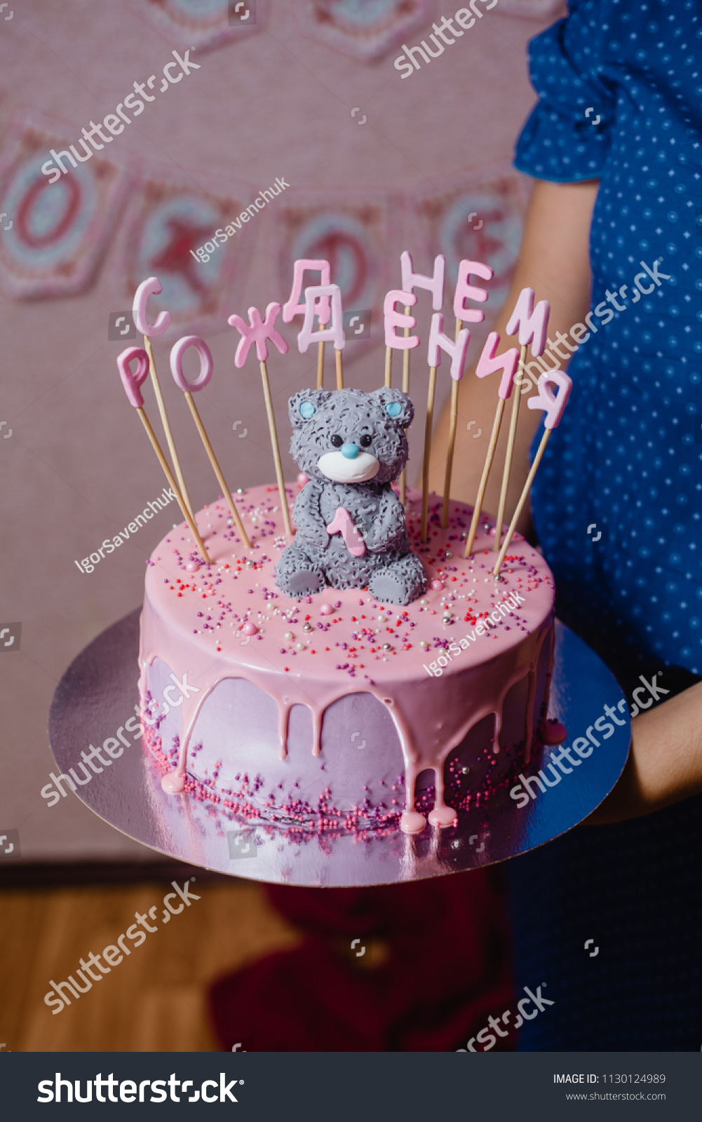 Admirable Birthday Cake On One Year Old Stock Photo Edit Now 1130124989 Funny Birthday Cards Online Elaedamsfinfo
