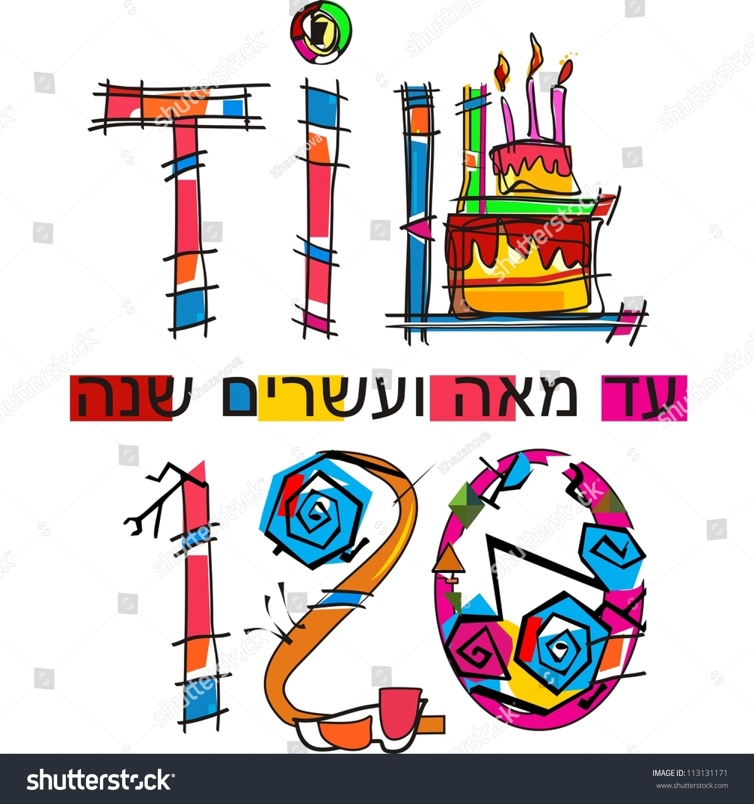 Till 120 Traditional Birthday Wishes