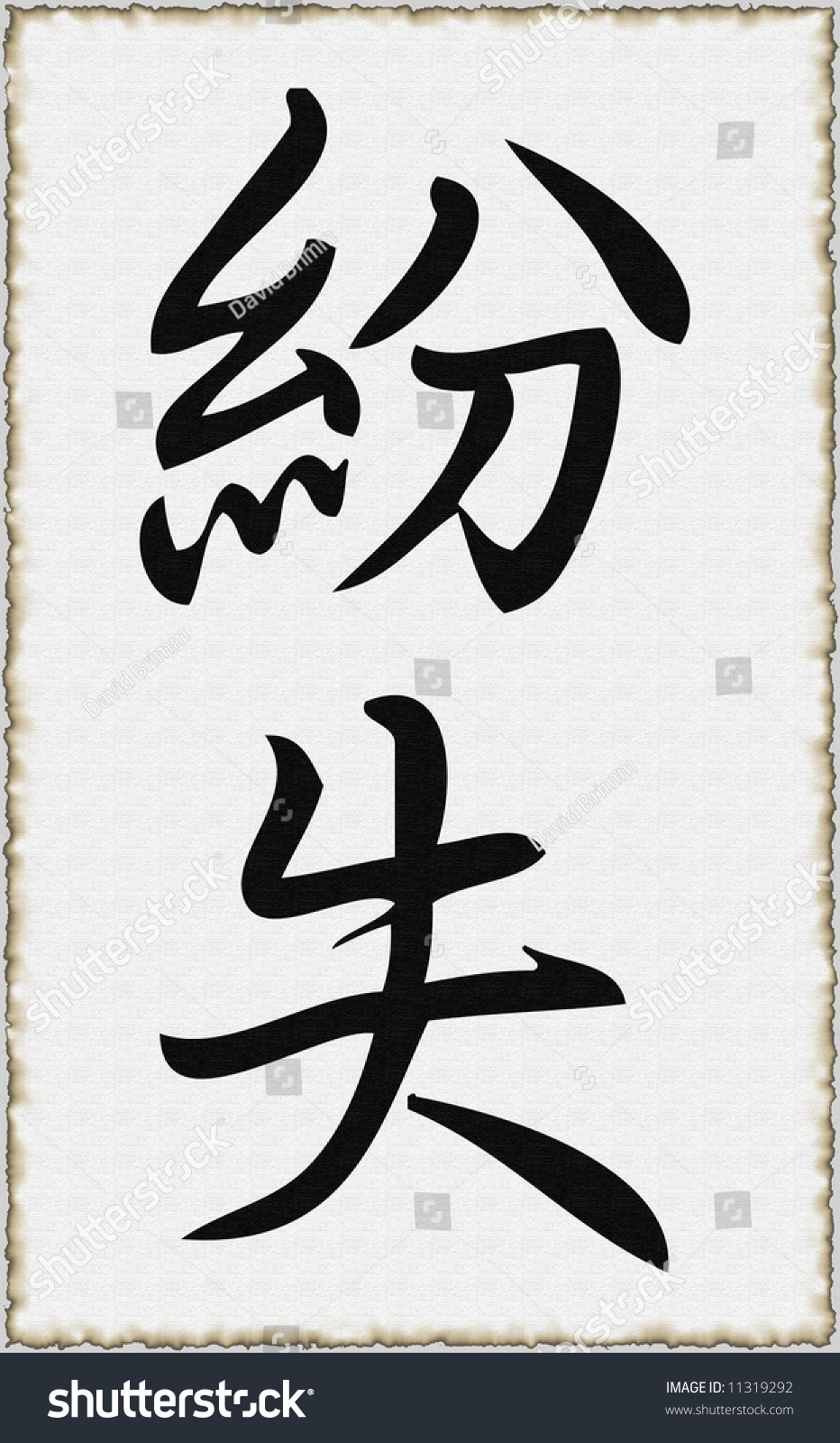 Kanji Character For Loss Be Missing Kanji One Of Three Scripts