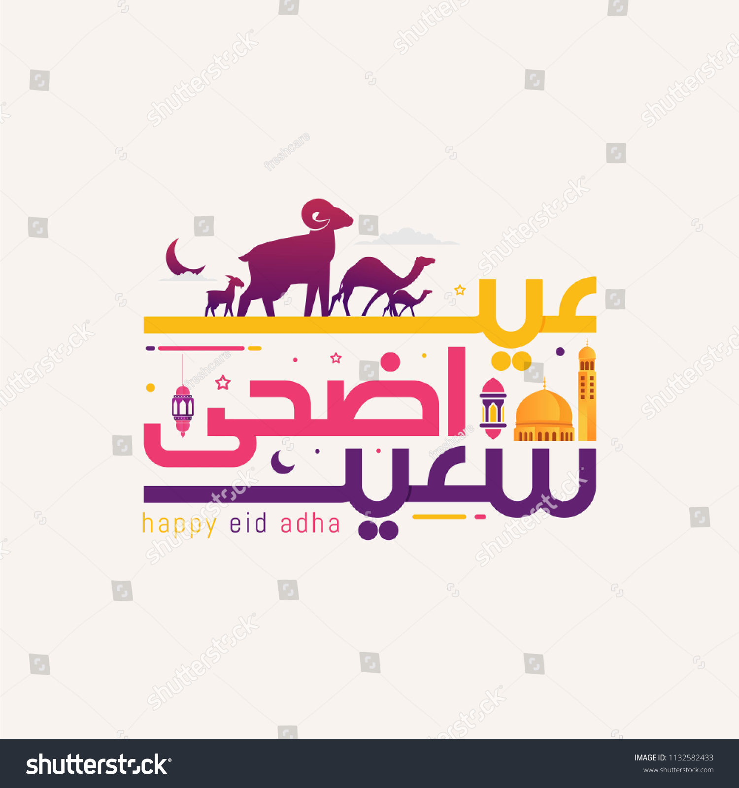 Eid Al Adha cute calligraphy vector. Celebration of Muslim holiday the sacrifice a camel, sheep and goat #1132582433