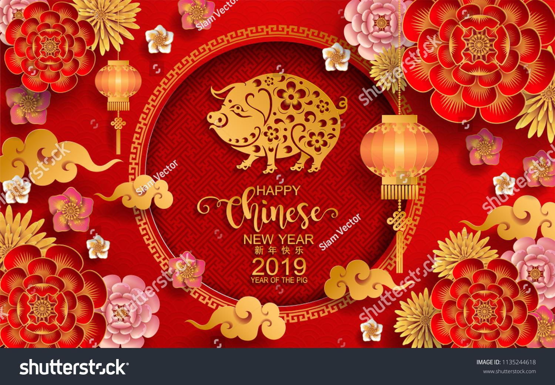 Happy Chinese New Year 2019 Zodiac Stock-Vektorgrafik (Lizenzfrei ...