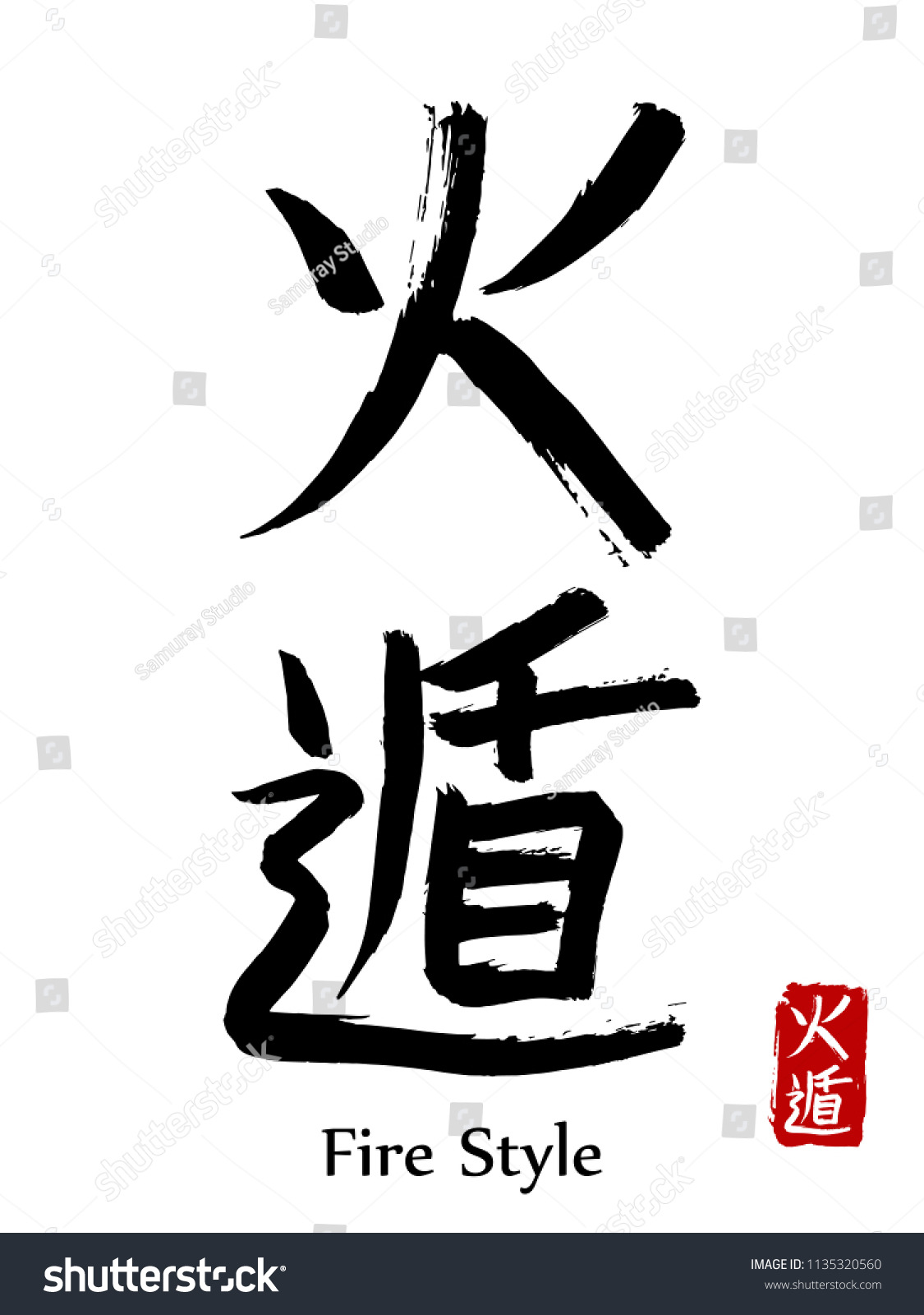 Hand Drawn Hieroglyph Translate Fire Style Stock Vector Royalty