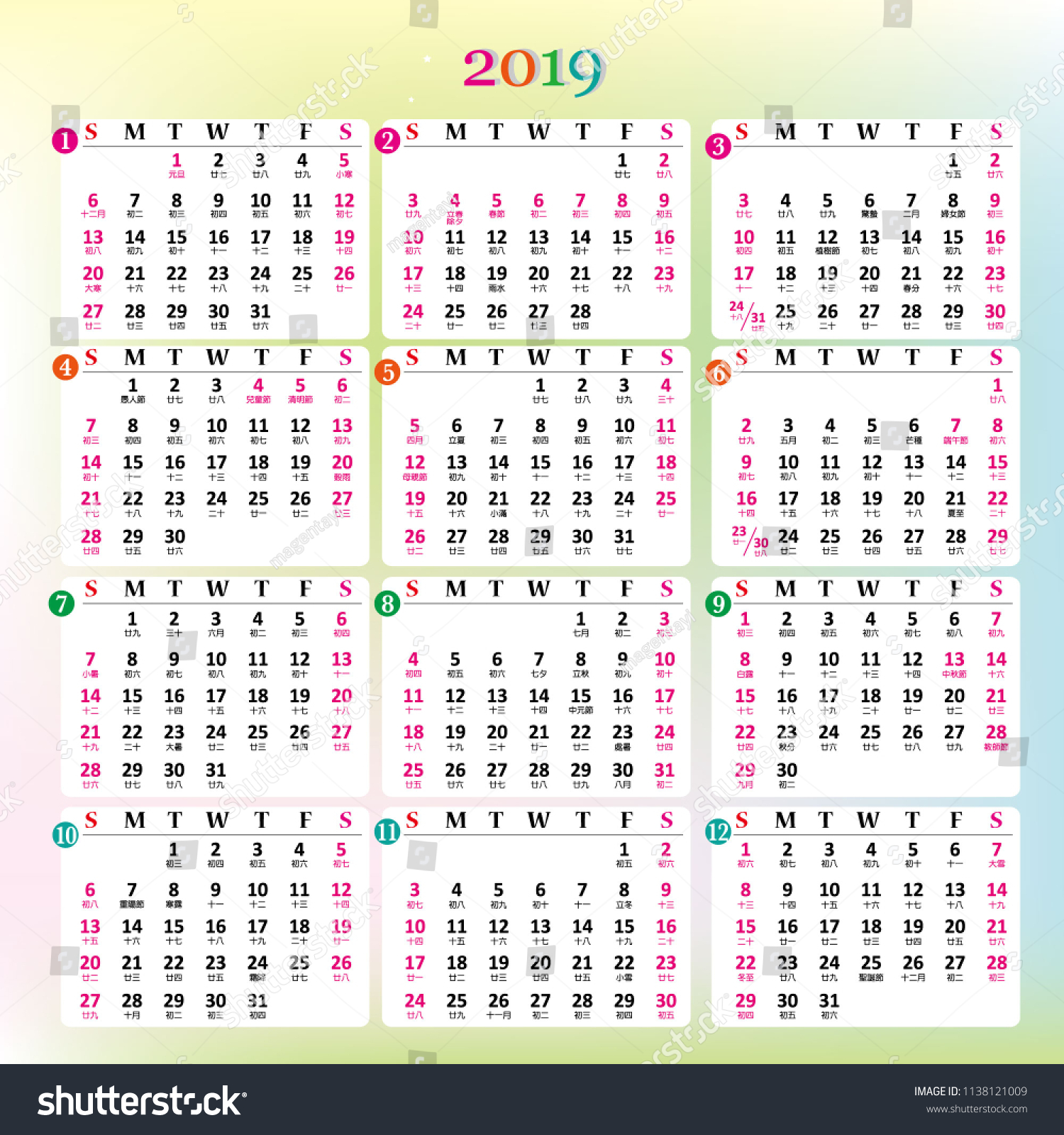 Lunar Calendar 2019 Chinese Chinese Calendar Planner Template 2019 Year Stock Vector (Royalty