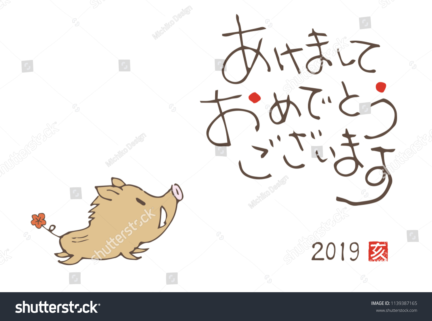 New Year Greeting Japanese Words Year Stock Vector (Royalty Free ...