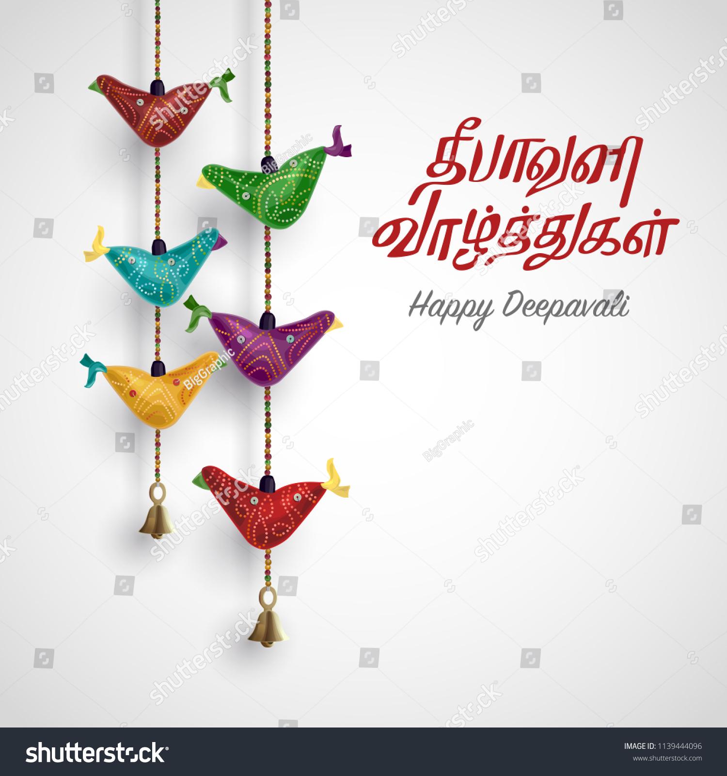 Deepavali Greetings Background Tamil Character Deepavali Stock