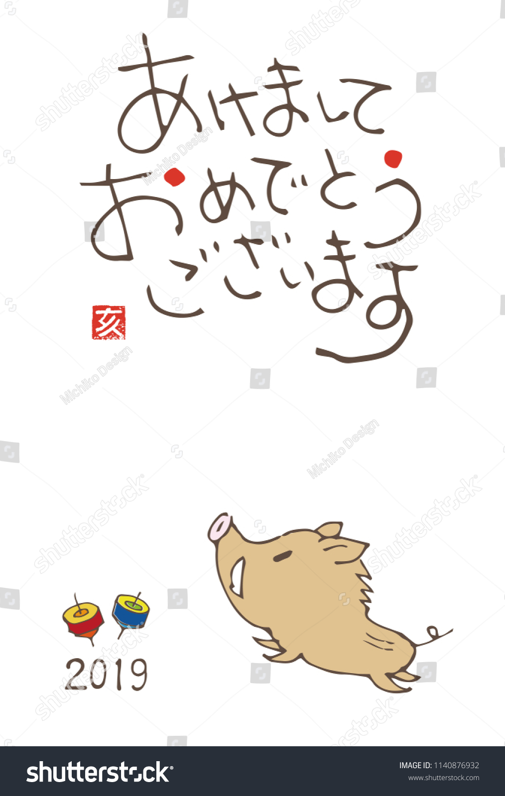 New year greeting japanese words year stock vector royalty free new year greeting japanese words for year 2019 translation of japanese happy new year m4hsunfo